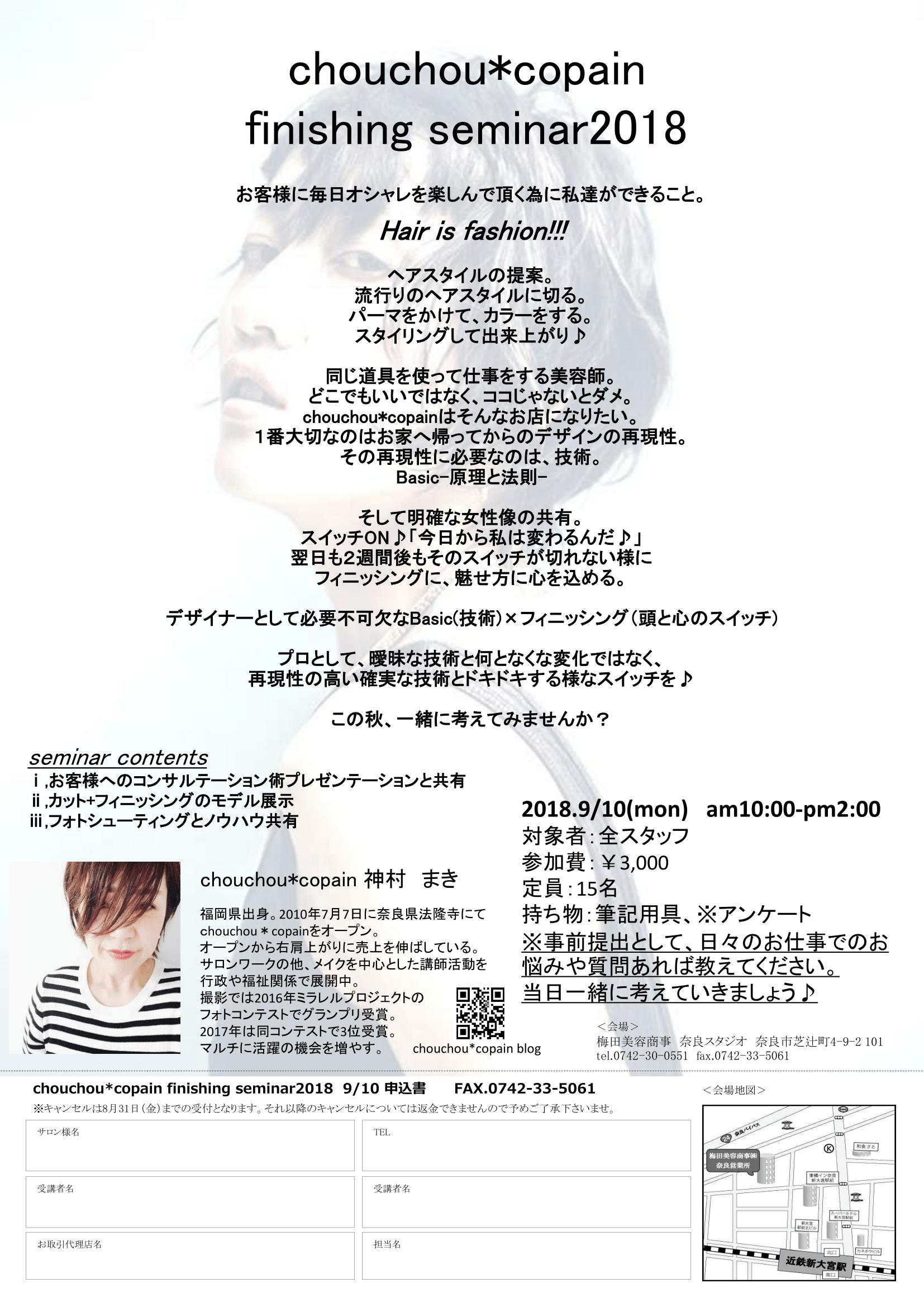 【奈良】chouchou*copain finishing seminar