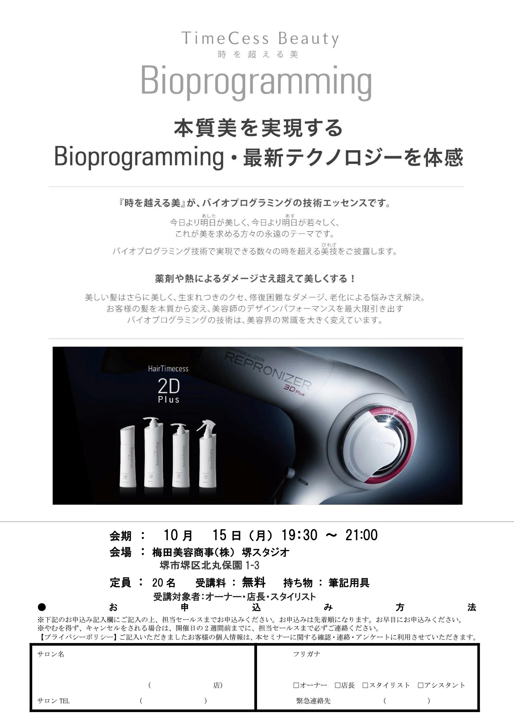 【堺】リュミエリーナ ヘアタイムセス3D