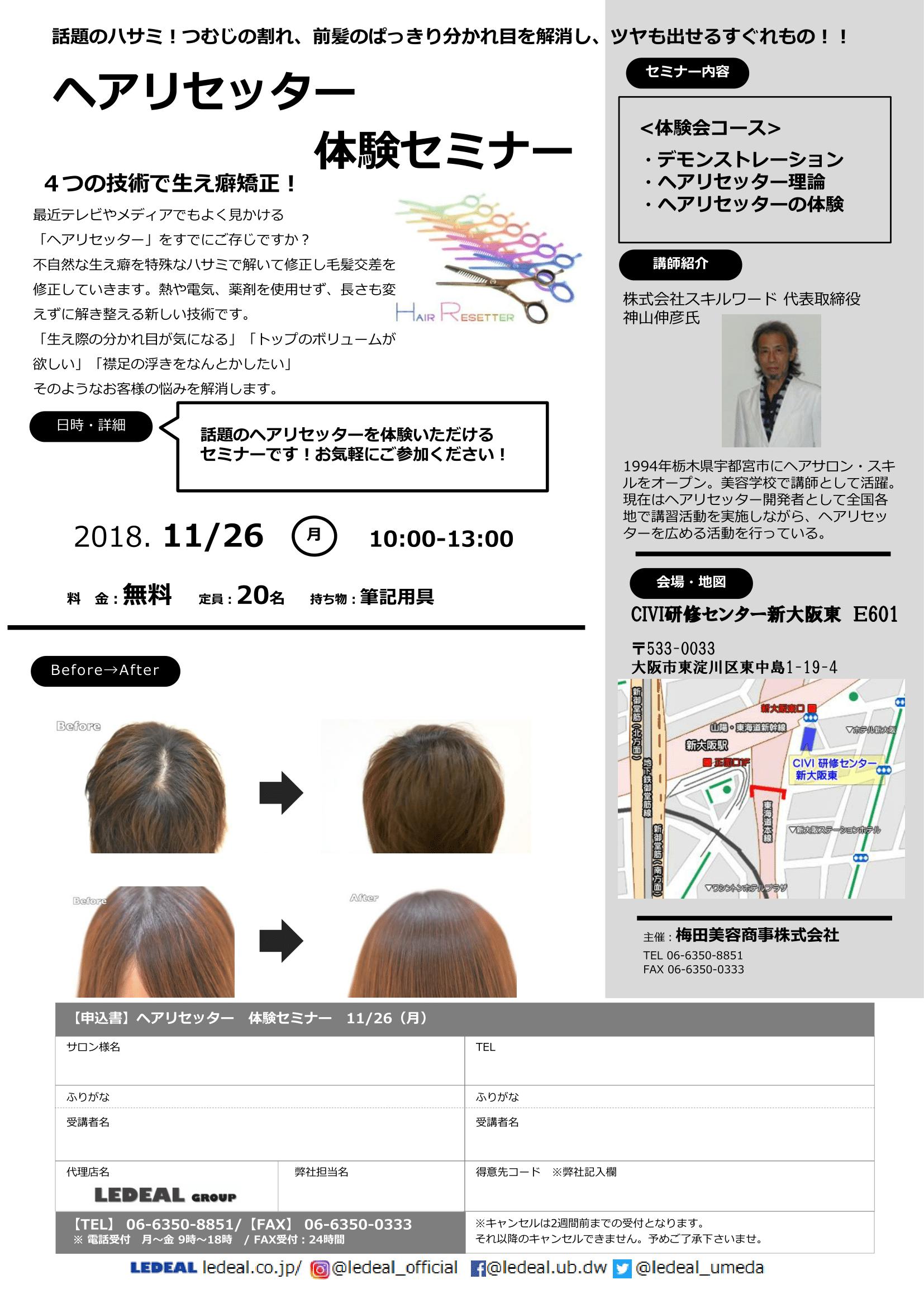 【大阪】ヘアリセッター 体験セミナー