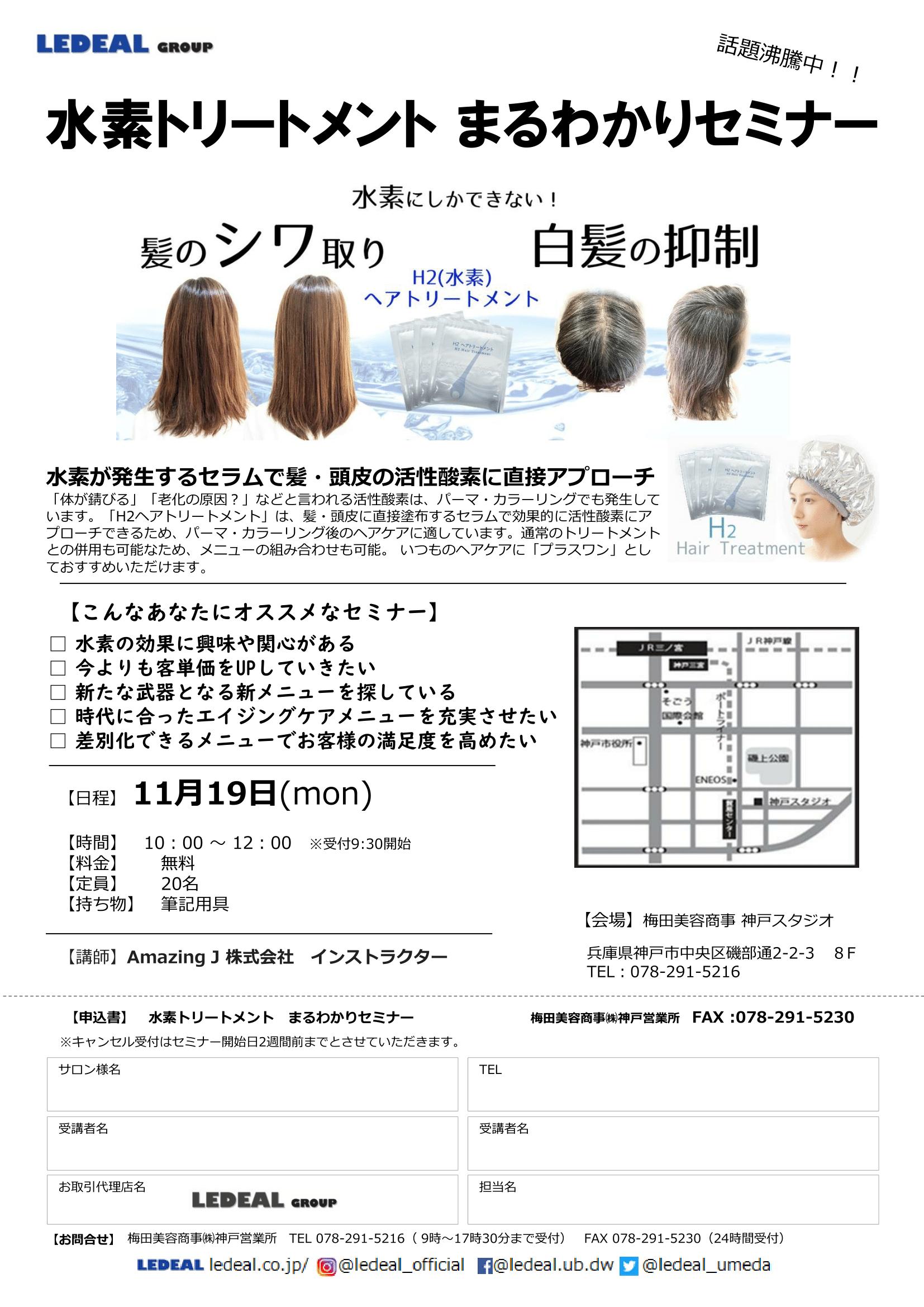 【神戸】水素トリートメント まるわかりセミナー