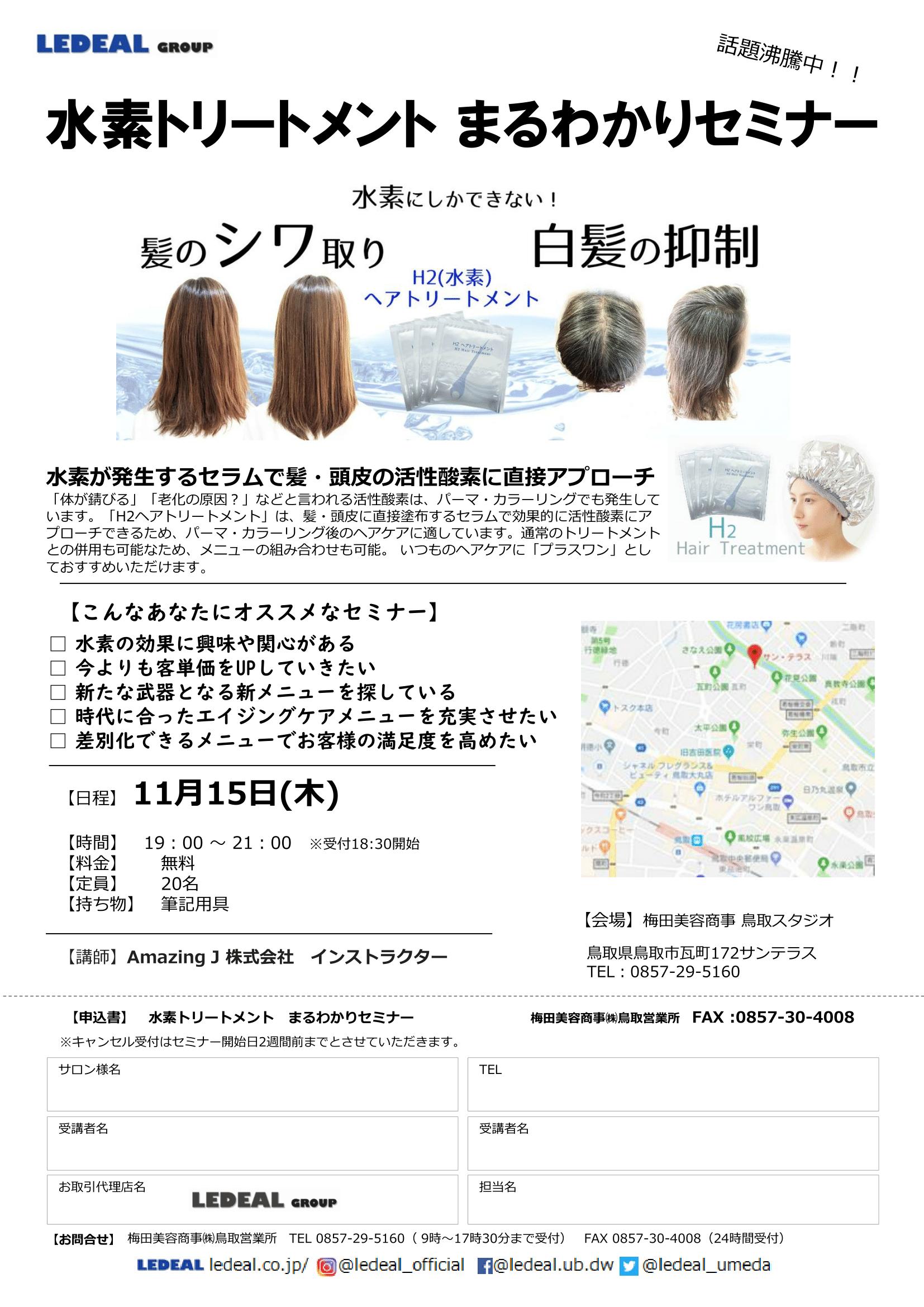 【鳥取】水素トリートメント まるわかりセミナー