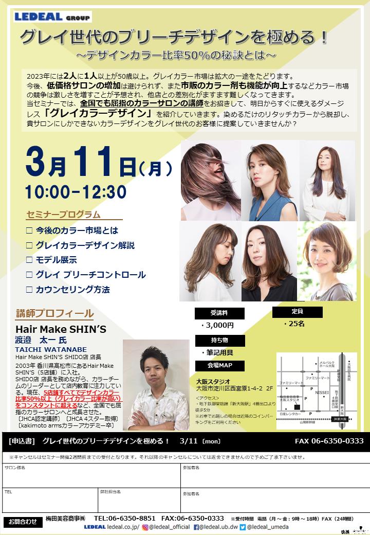 【大阪】グレイ世代のブリーチデザインを極める!