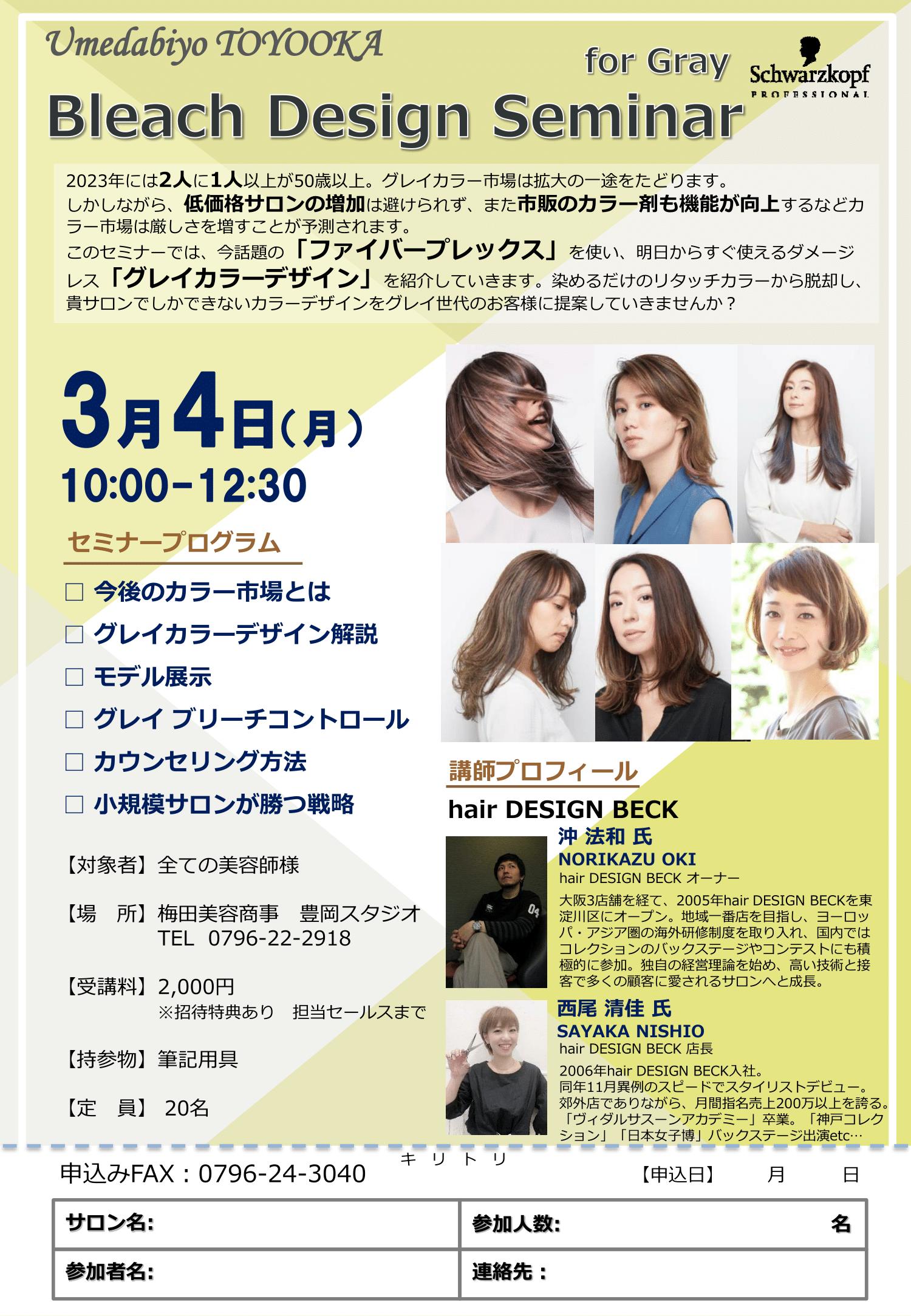 【豊岡】ブリーチデザインセミナー