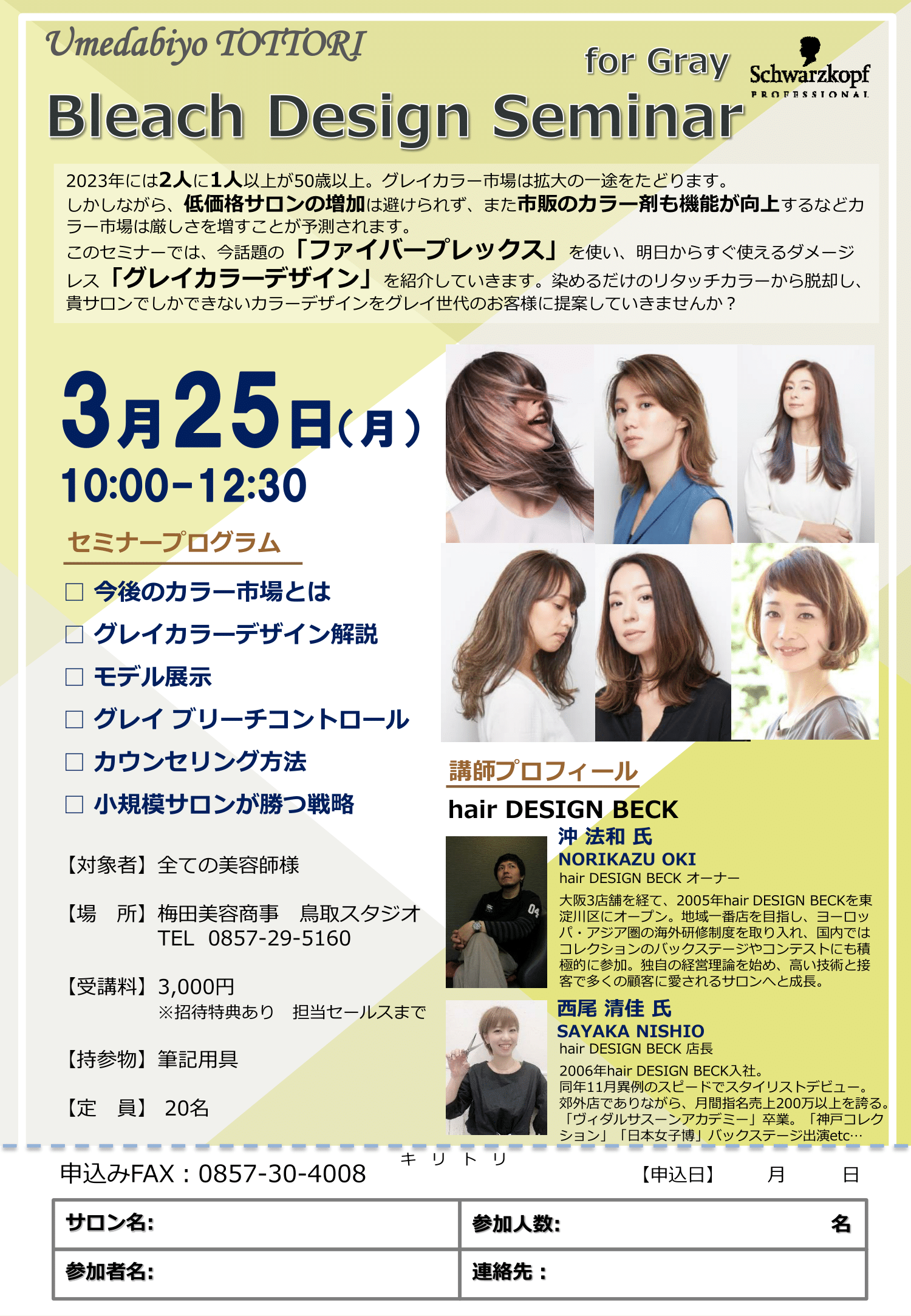 【鳥取】ブリーチデザインセミナー
