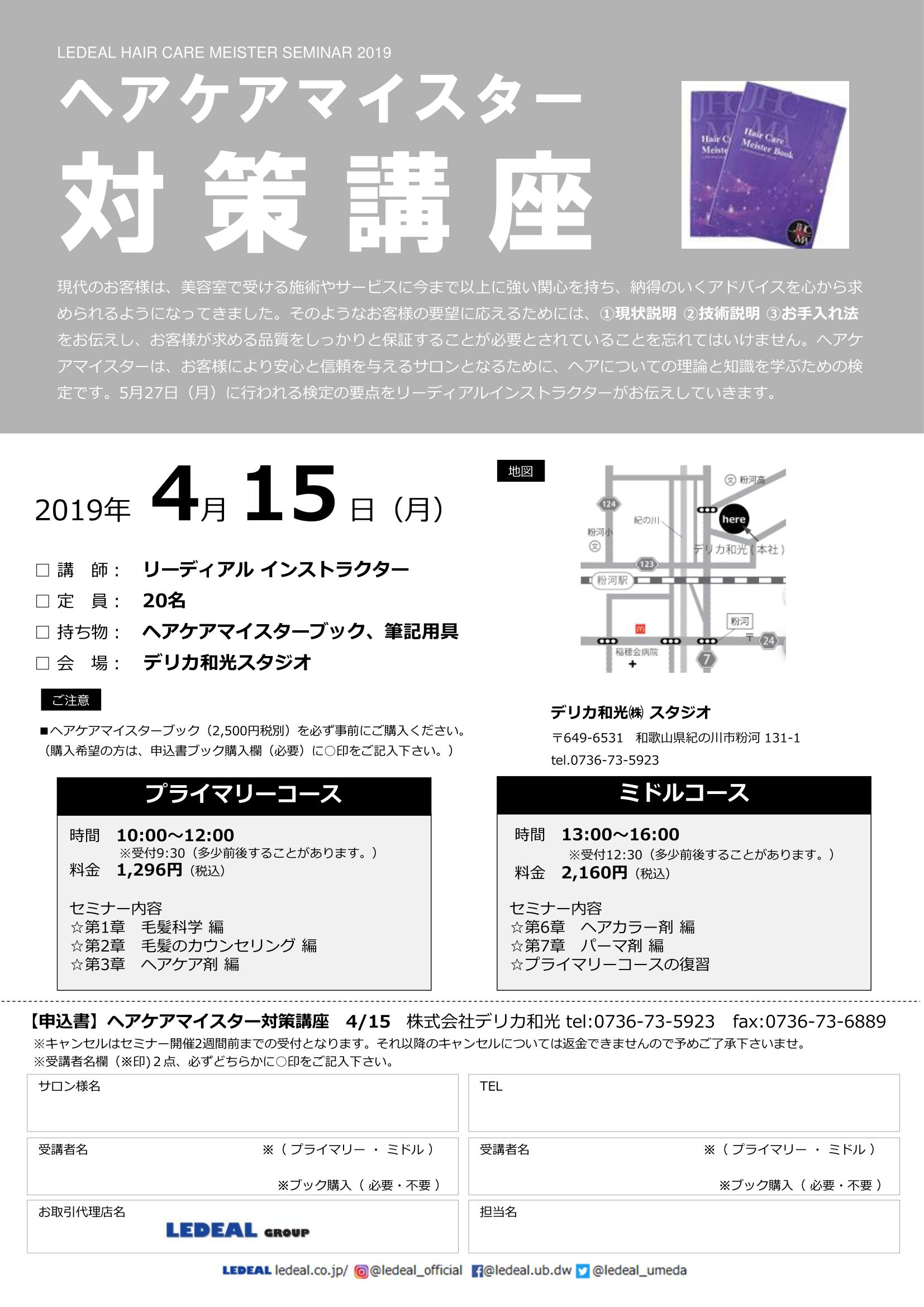 【和歌山】ヘアケアマイスター対策講座 ミドル編
