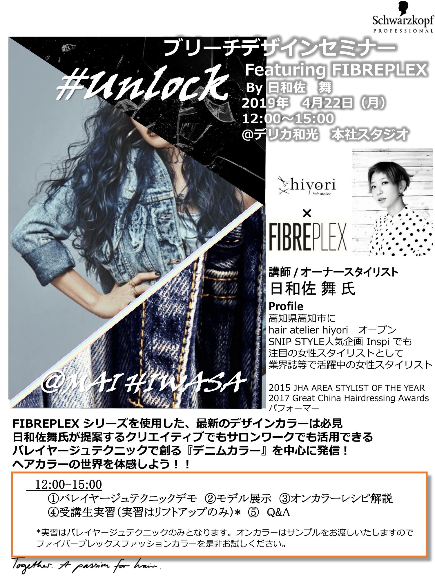 【和歌山】ブリーチデザインを極める!