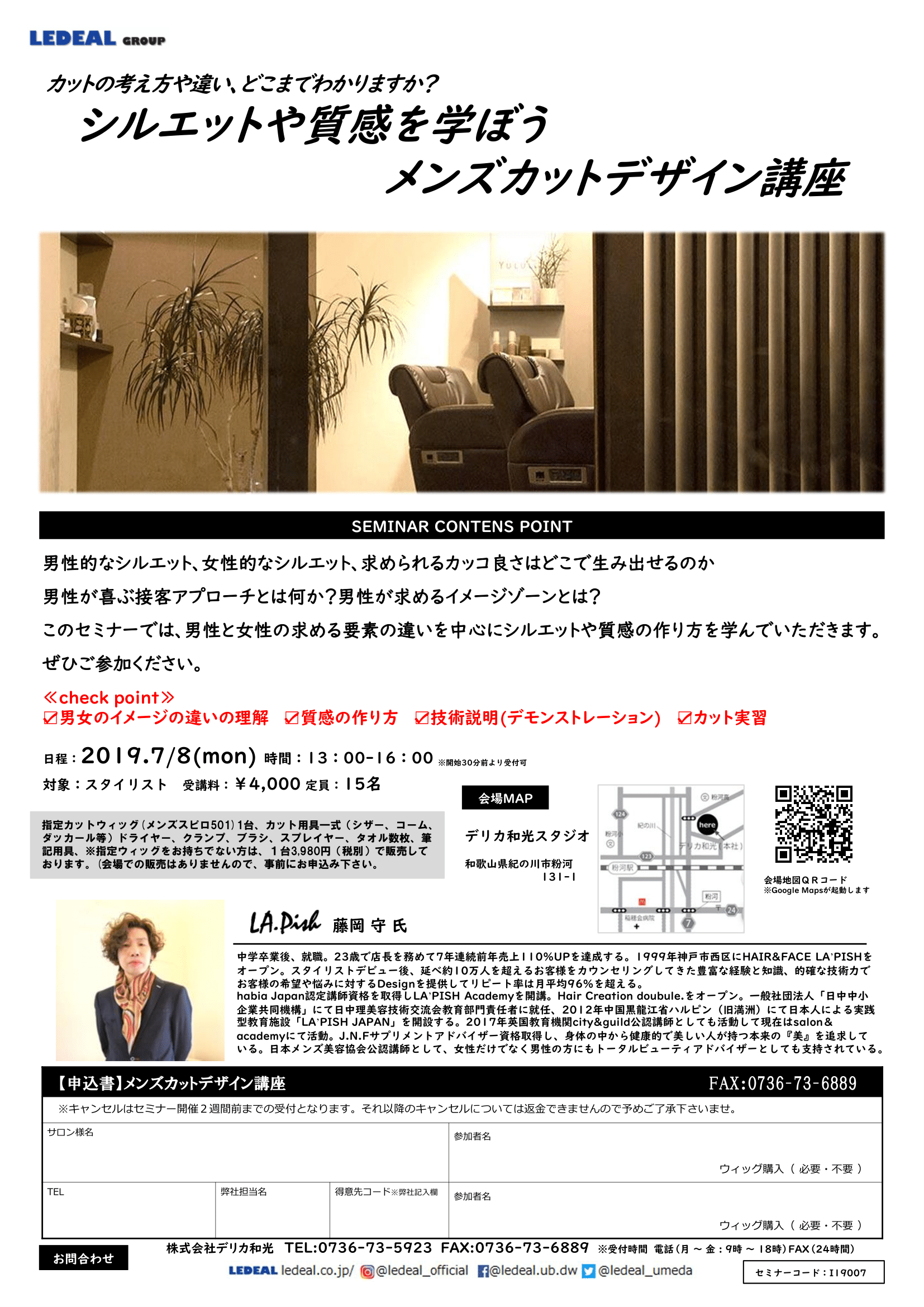【和歌山】メンズカットセミナー
