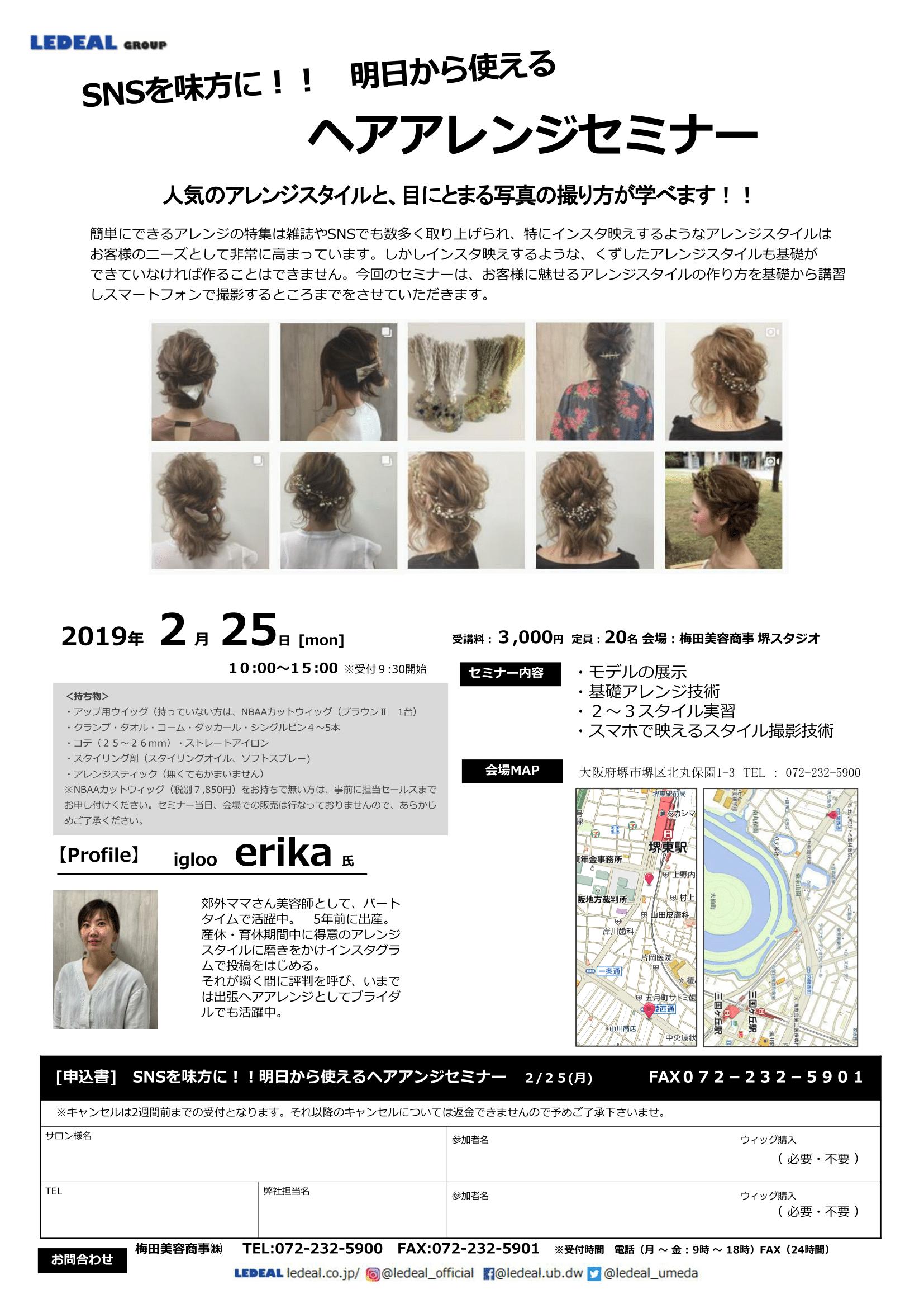 【堺】SNSを味方に!!明日から使えるヘアアレンジセミナー