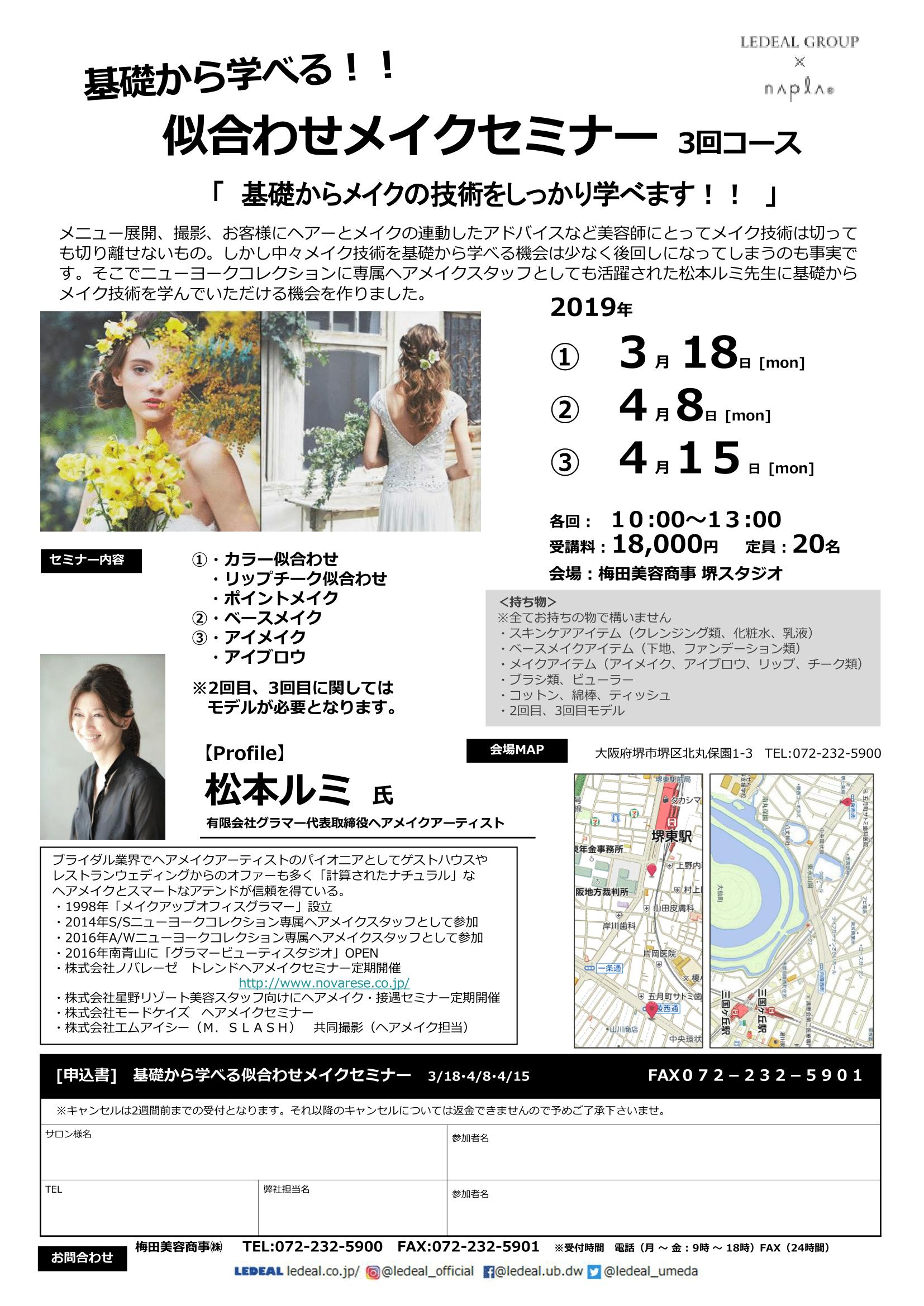 【堺】基礎から学べる!!似合わせメイクセミナー 3回コース