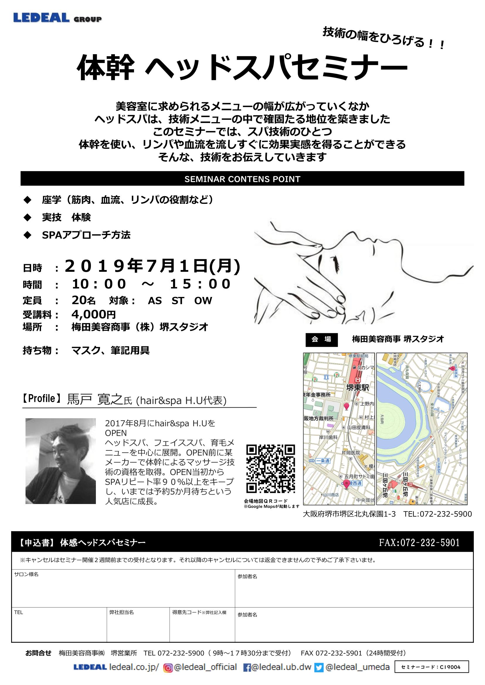 【堺】技術の幅を広げる!!体幹ヘッドスパセミナー