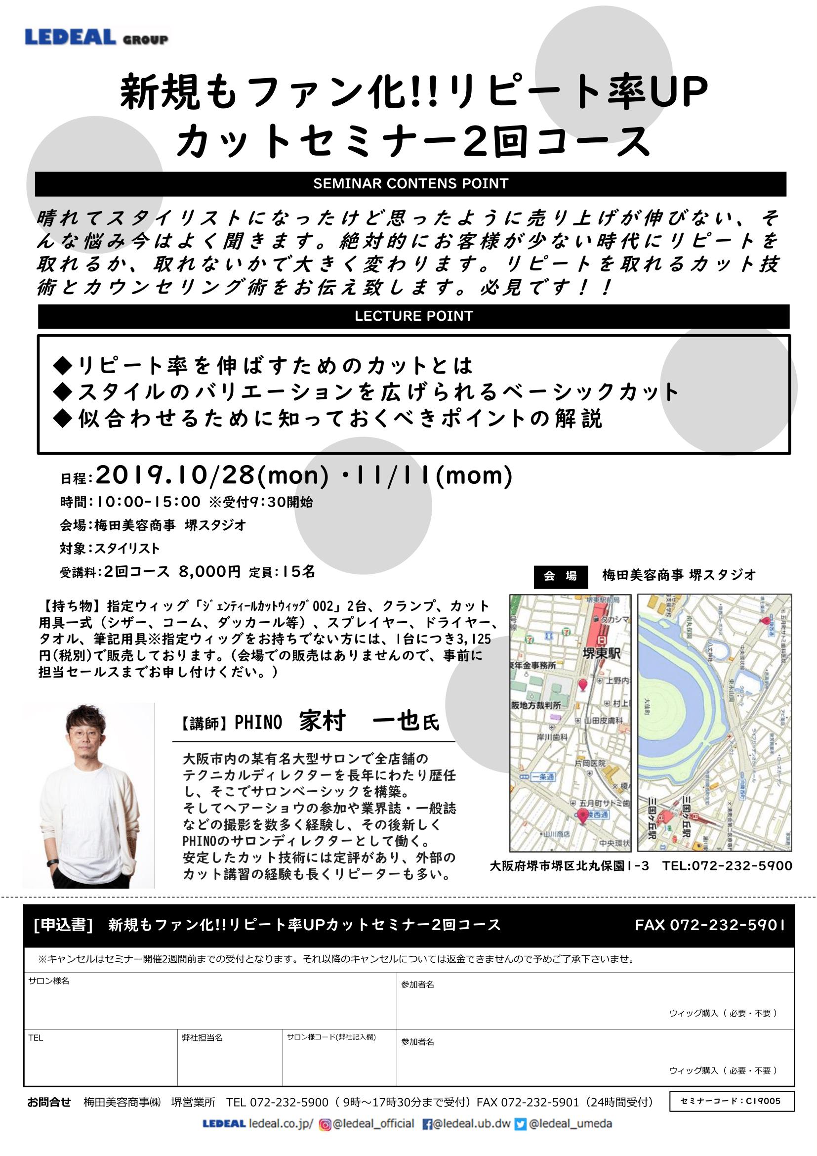 【堺】新規もファン化!!リピート率UP カットセミナー2回コース