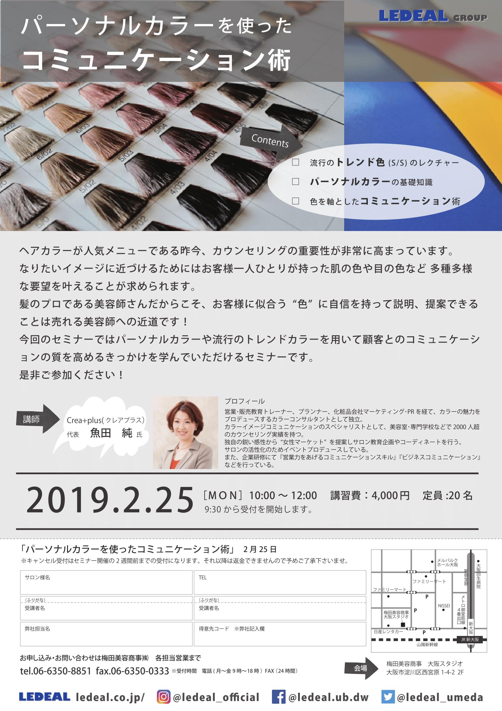 【大阪】パーソナルカラーを使ったコミュニケーション術 S/S