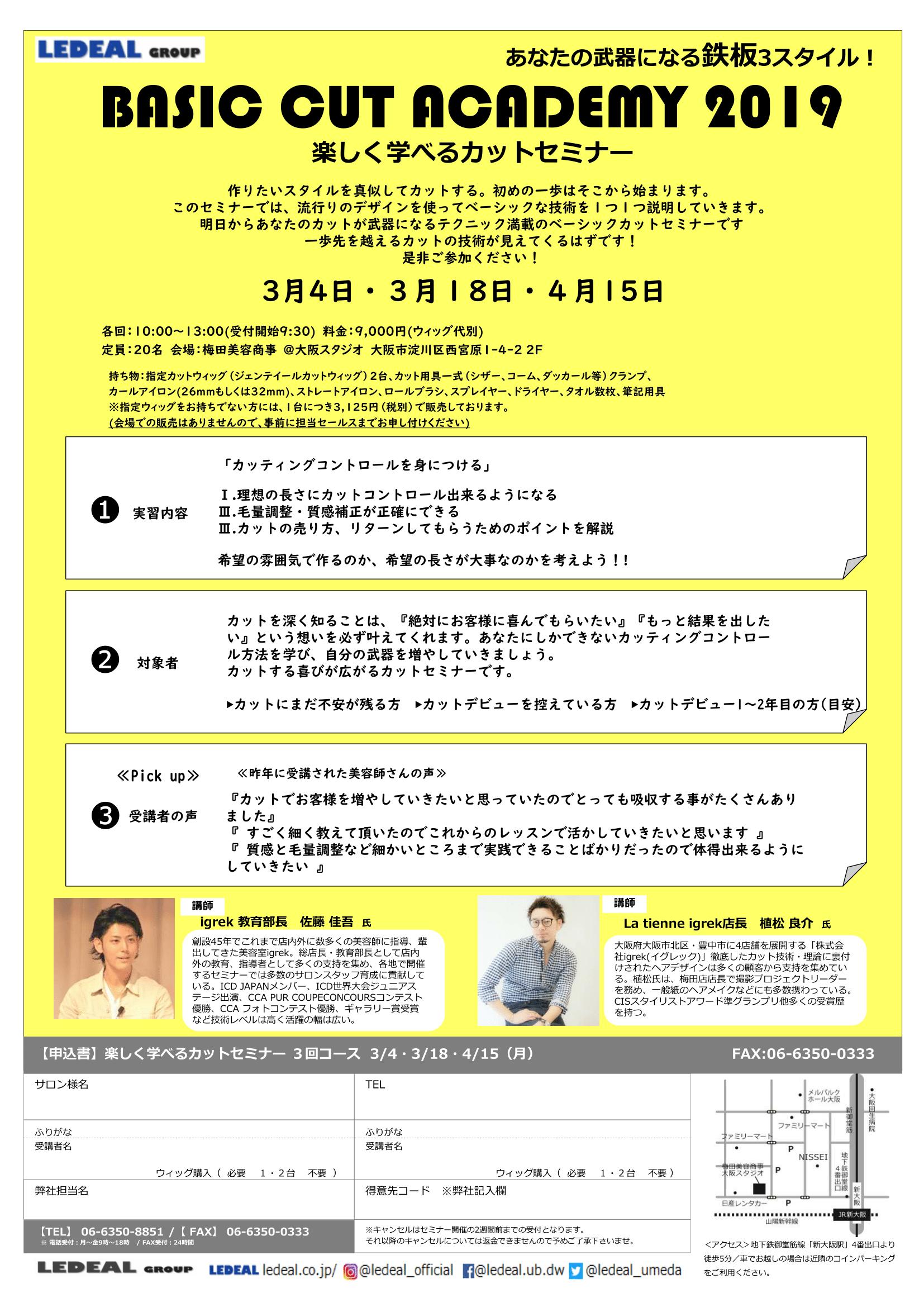【大阪】ベーシックカットアカデミー 3回コース