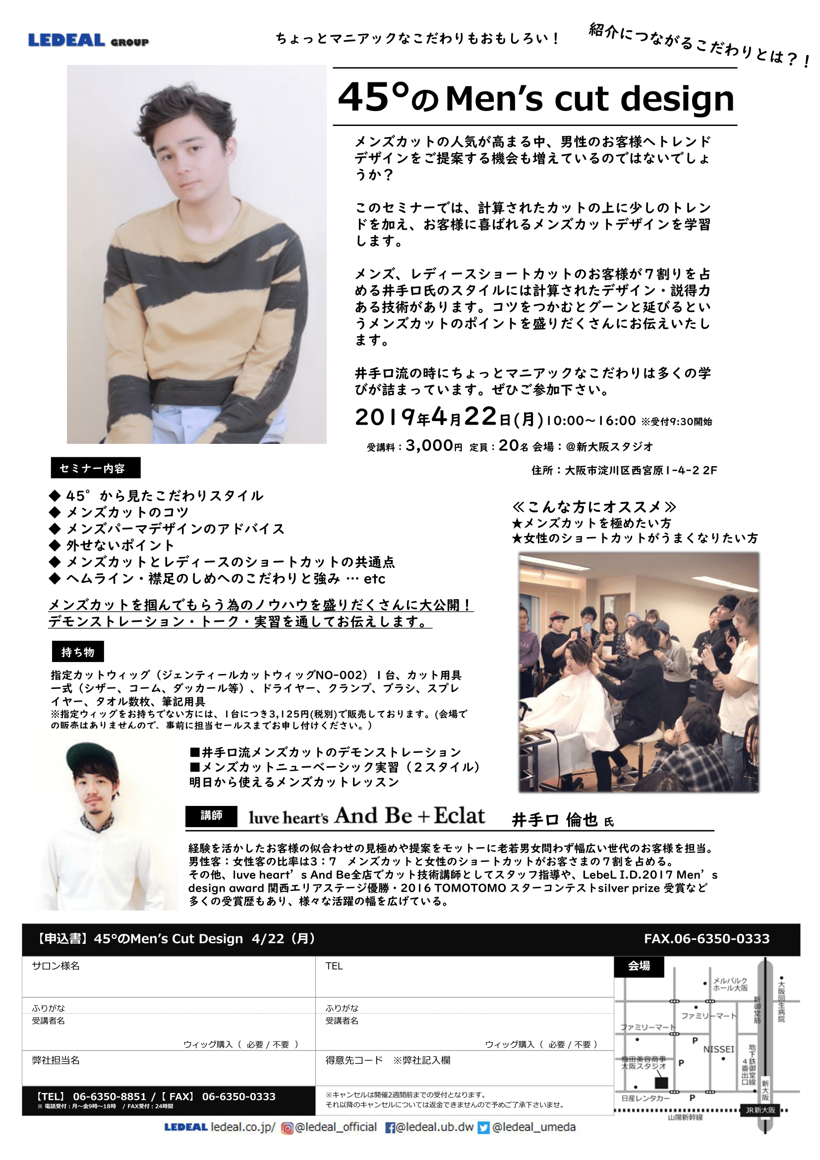 【大阪】MEN'S CUT DESIGN SEMINAR