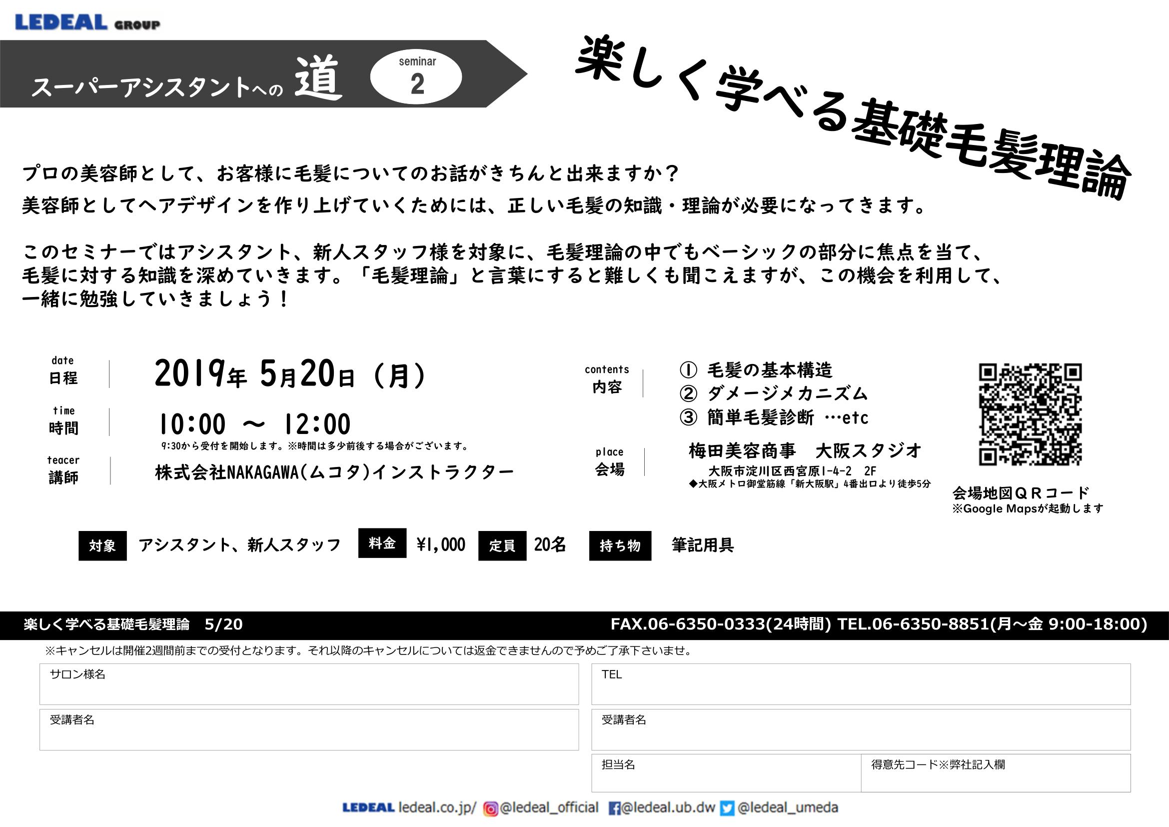 【大阪】スーパーアシスタントへの道 「楽しく学べる基礎毛髪理論」