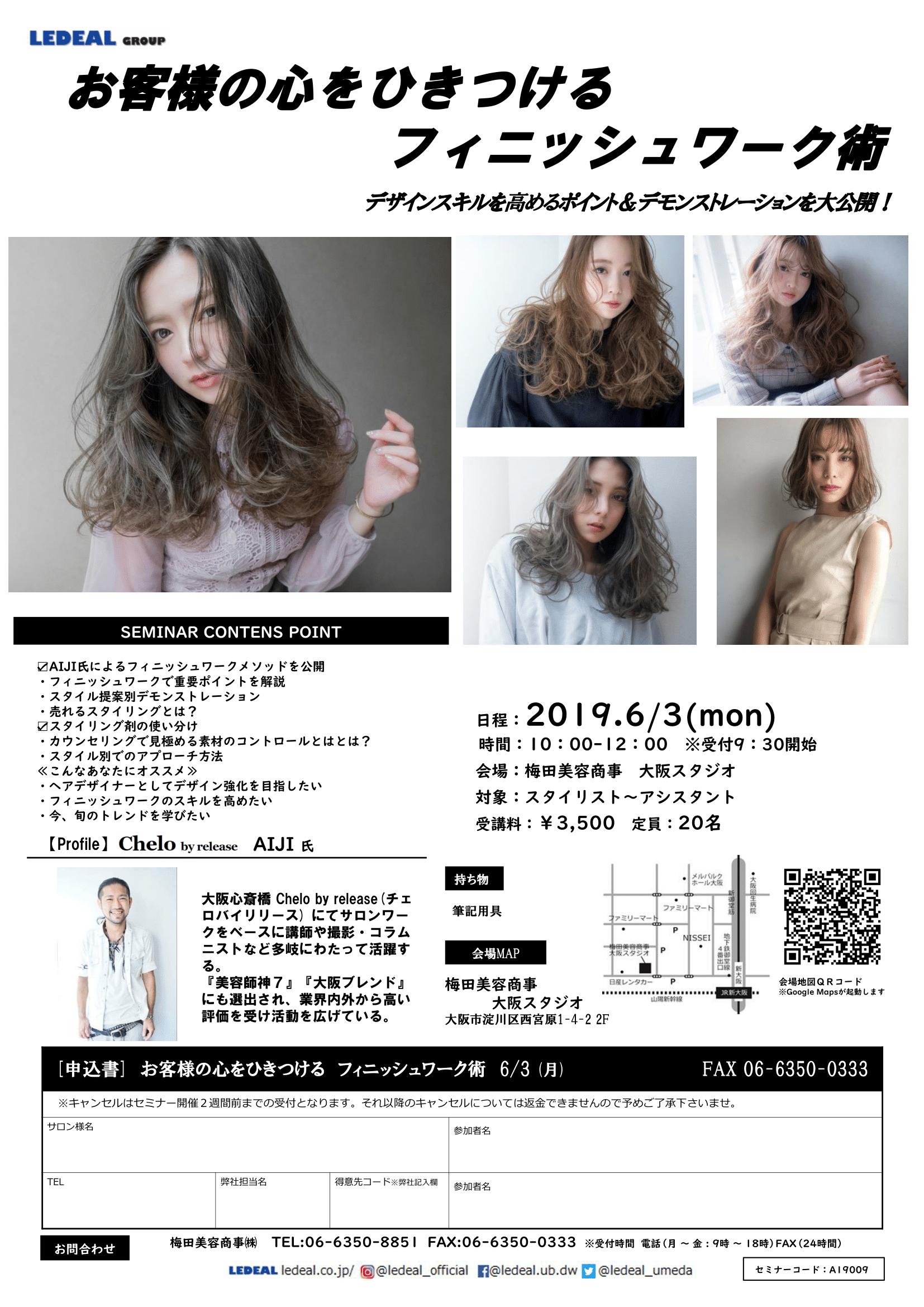 【大阪】お客様の心をひきつけるフィニッシュワーク術
