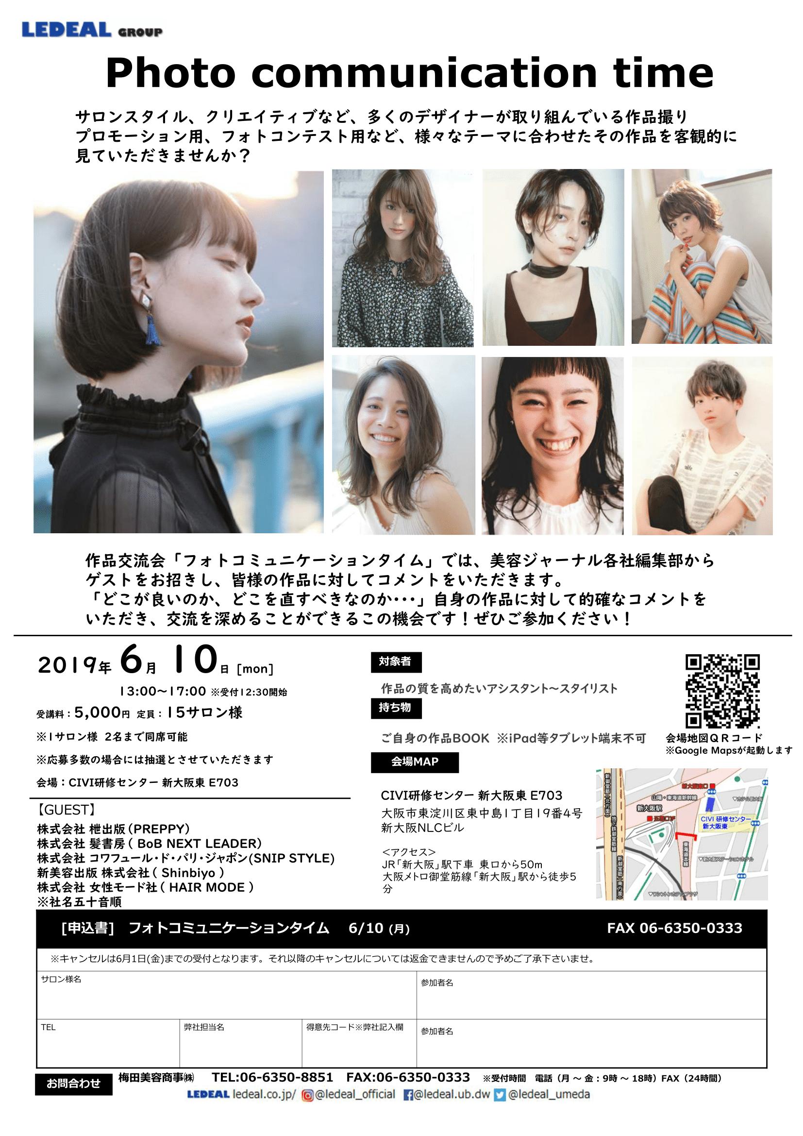 【大阪】Photo communication time