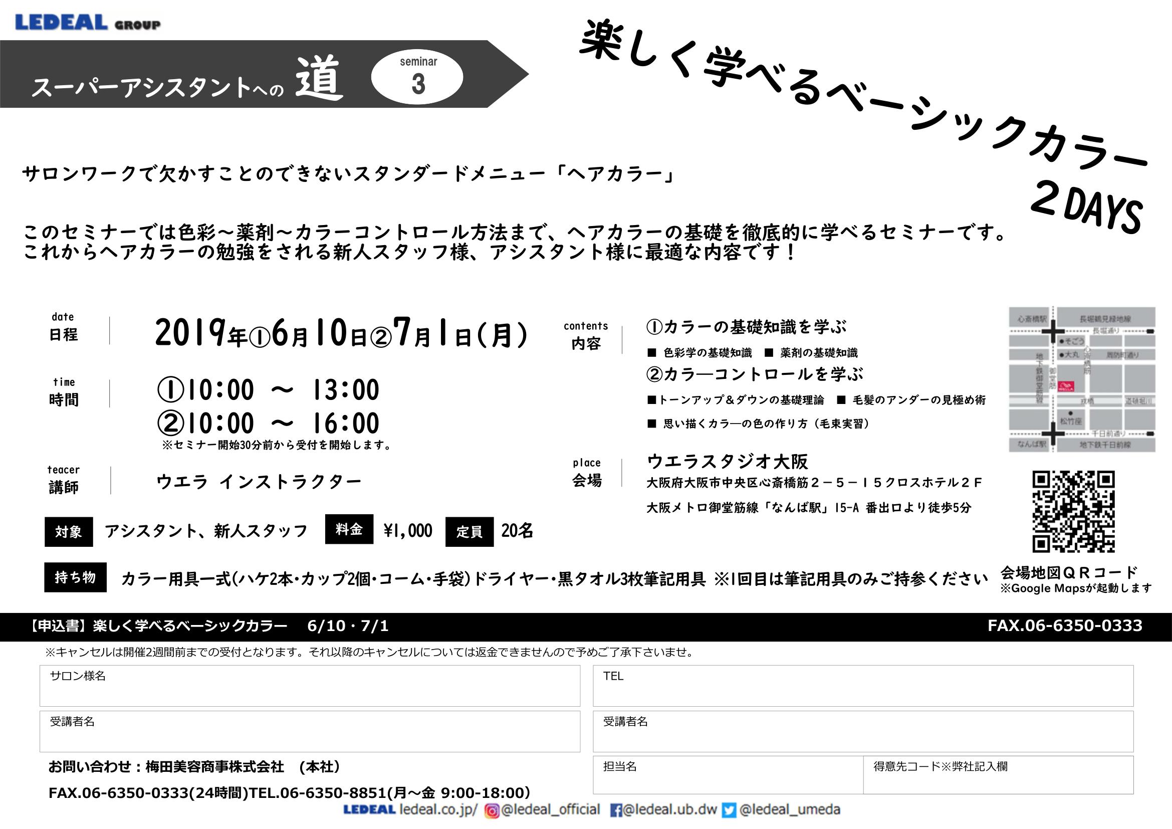 【大阪】スーパーアシスタントへの道 「楽しく学べるベーシックカラーセミナー 2回コース」