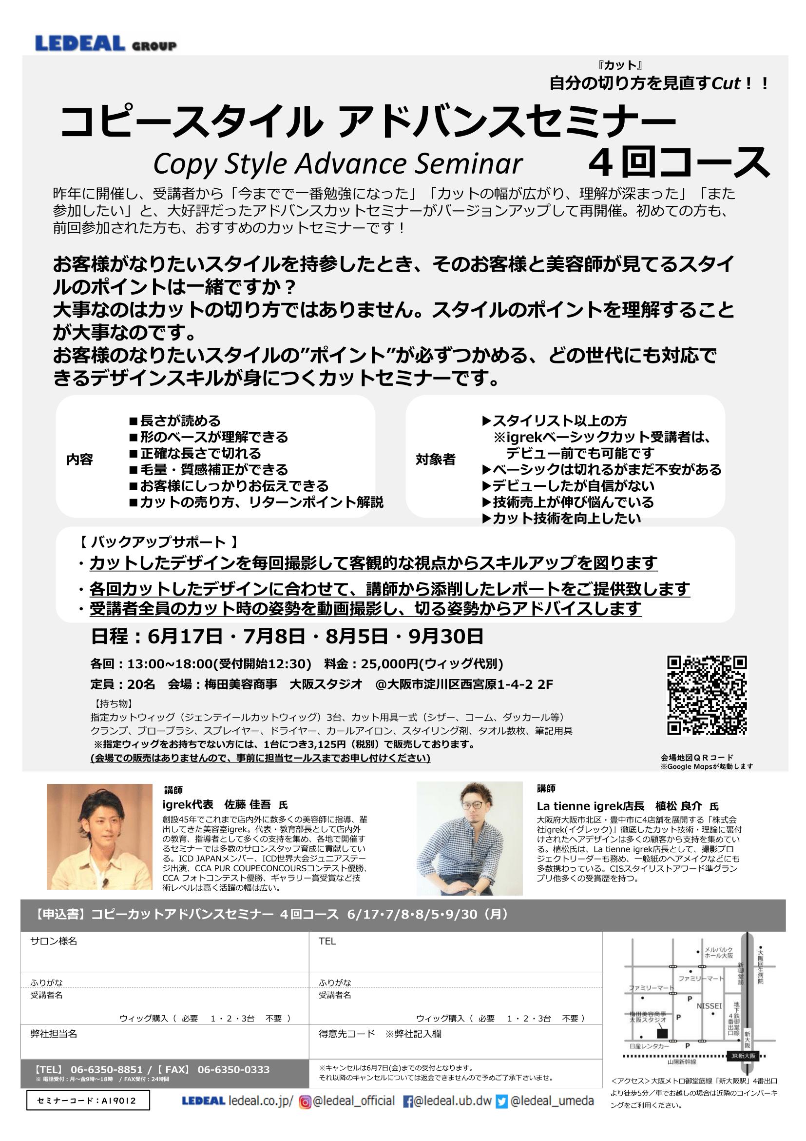 【大阪】コピーカットアドバンスセミナー 4回コース