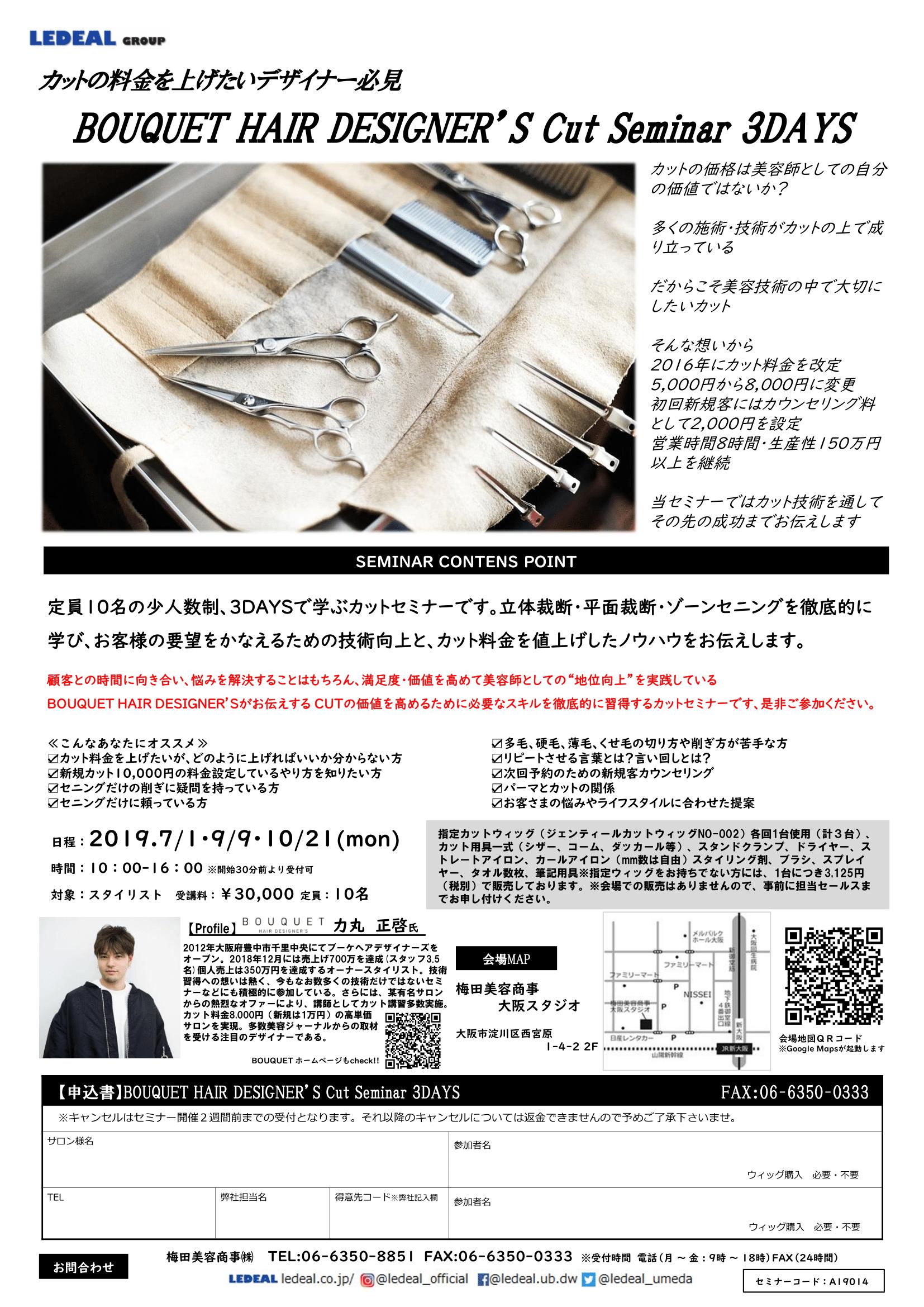【大阪】立体裁断、平面裁断、ゾーンセニングを徹底的に学ぶセミナー 3回コース