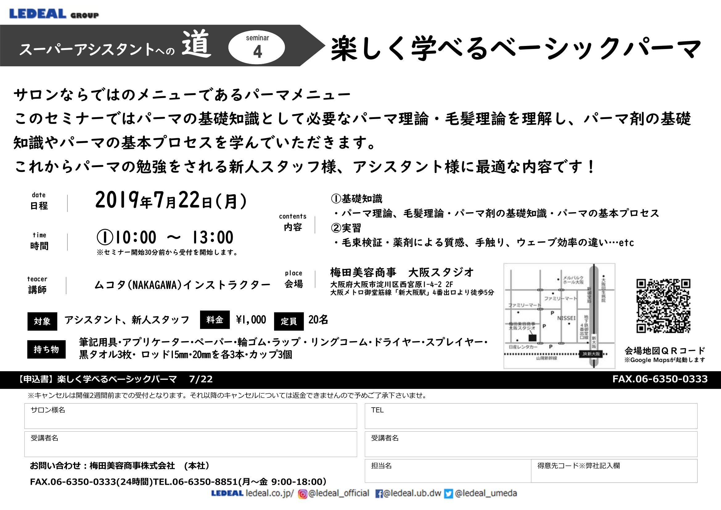 【大阪】スーパーアシスタントへの道 「楽しく学べるベーシックパーマセミナー」