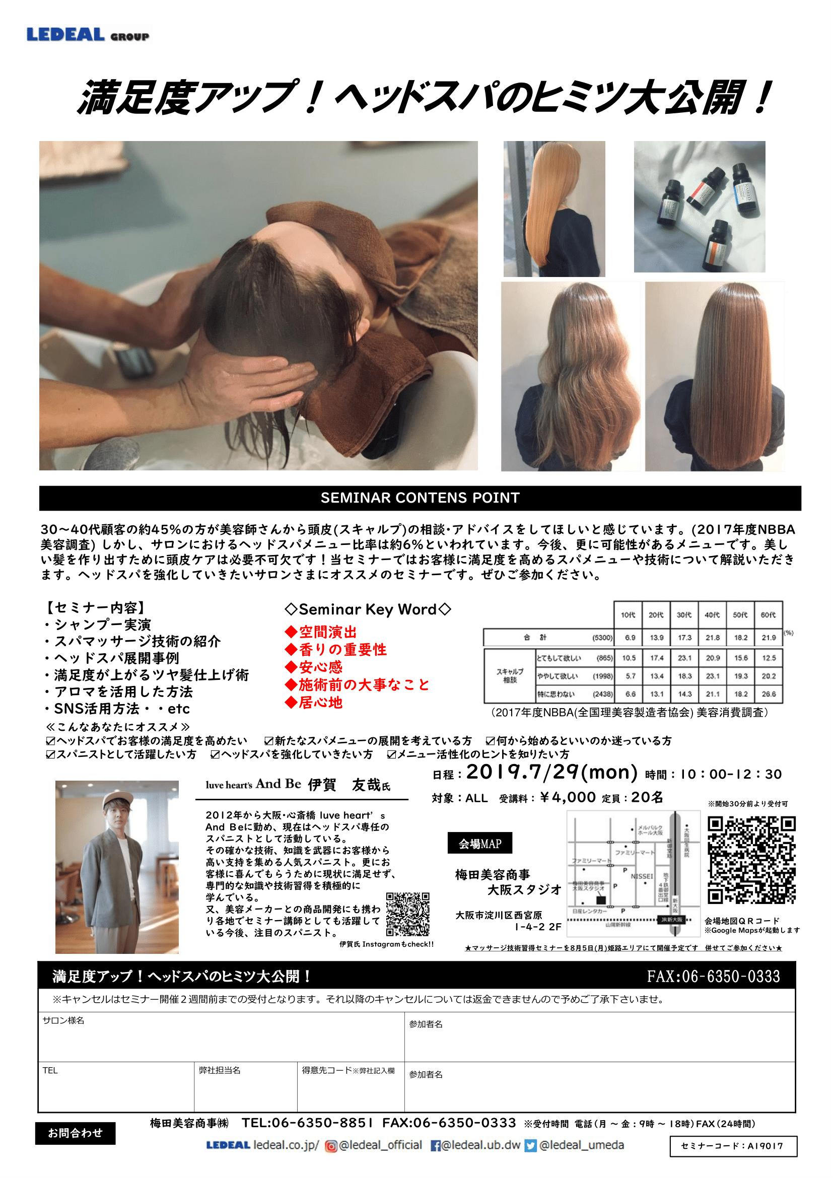 【大阪】満足度アップ!ヘッドスパのヒミツ大公開!