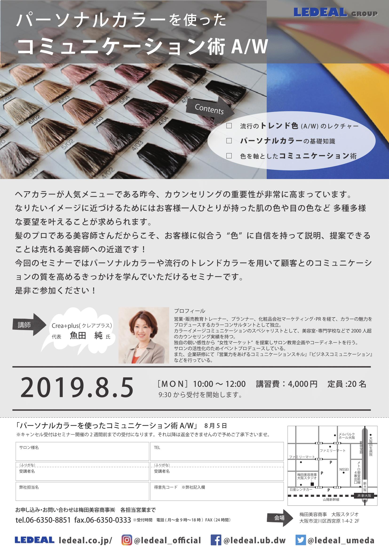 【大阪】パーソナルカラーを使ったコミュニケーション術 A/W