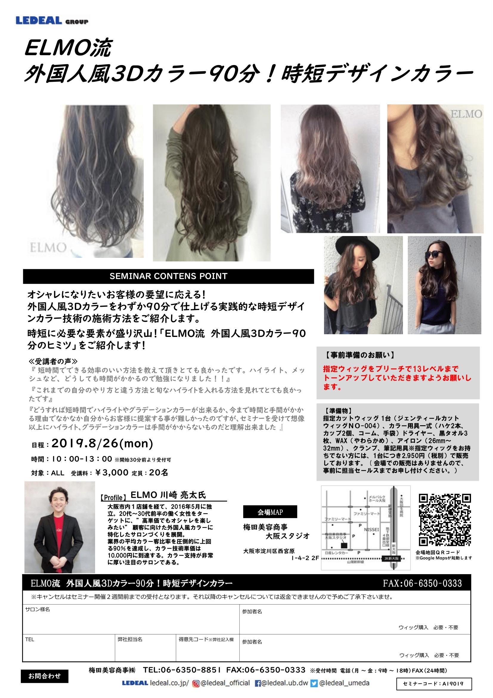 【大阪】ELMO流 外国人風3Dカラー90分!時短デザインカラー