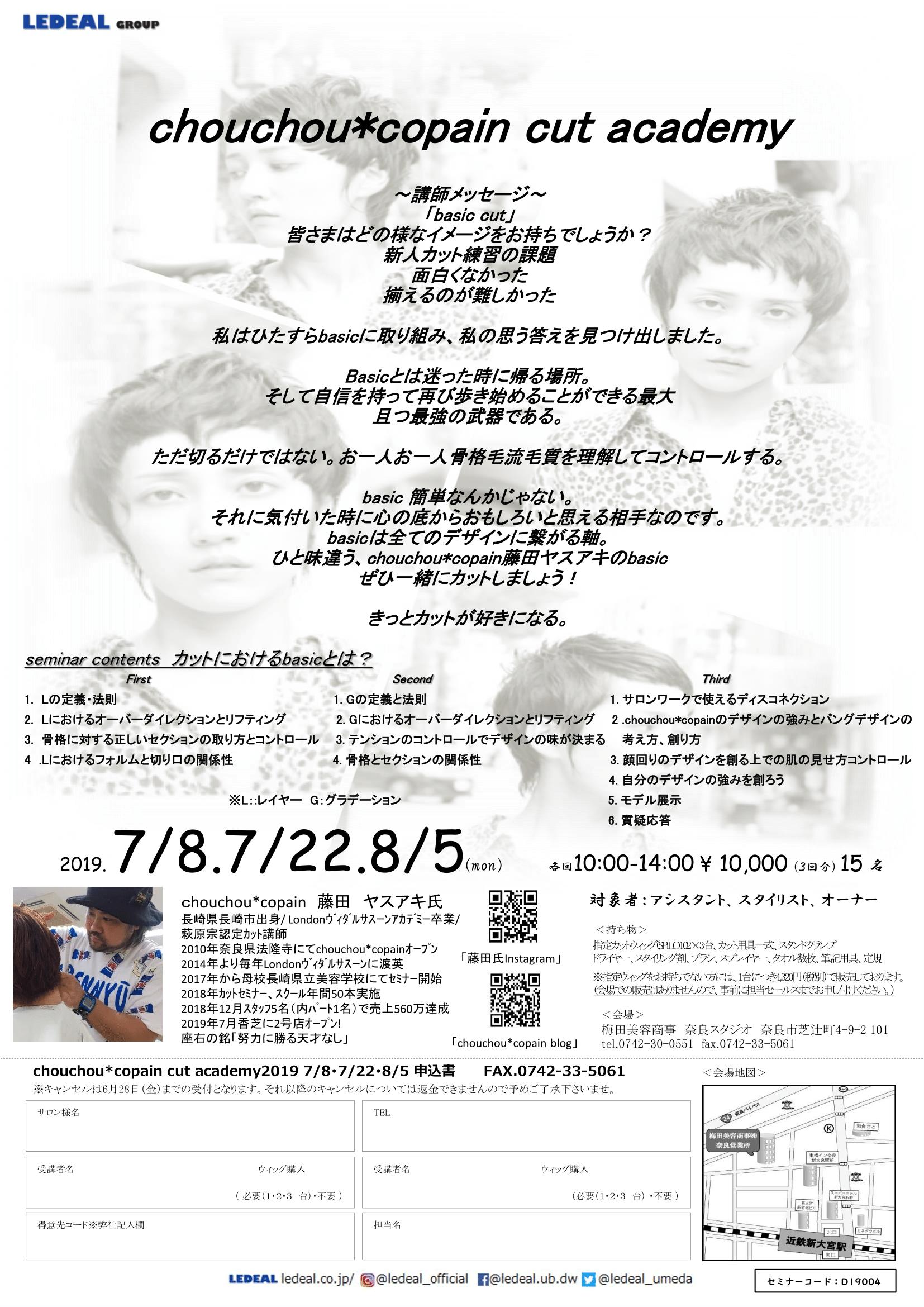 【奈良】chouchou*copain cut academy2019 3回コース