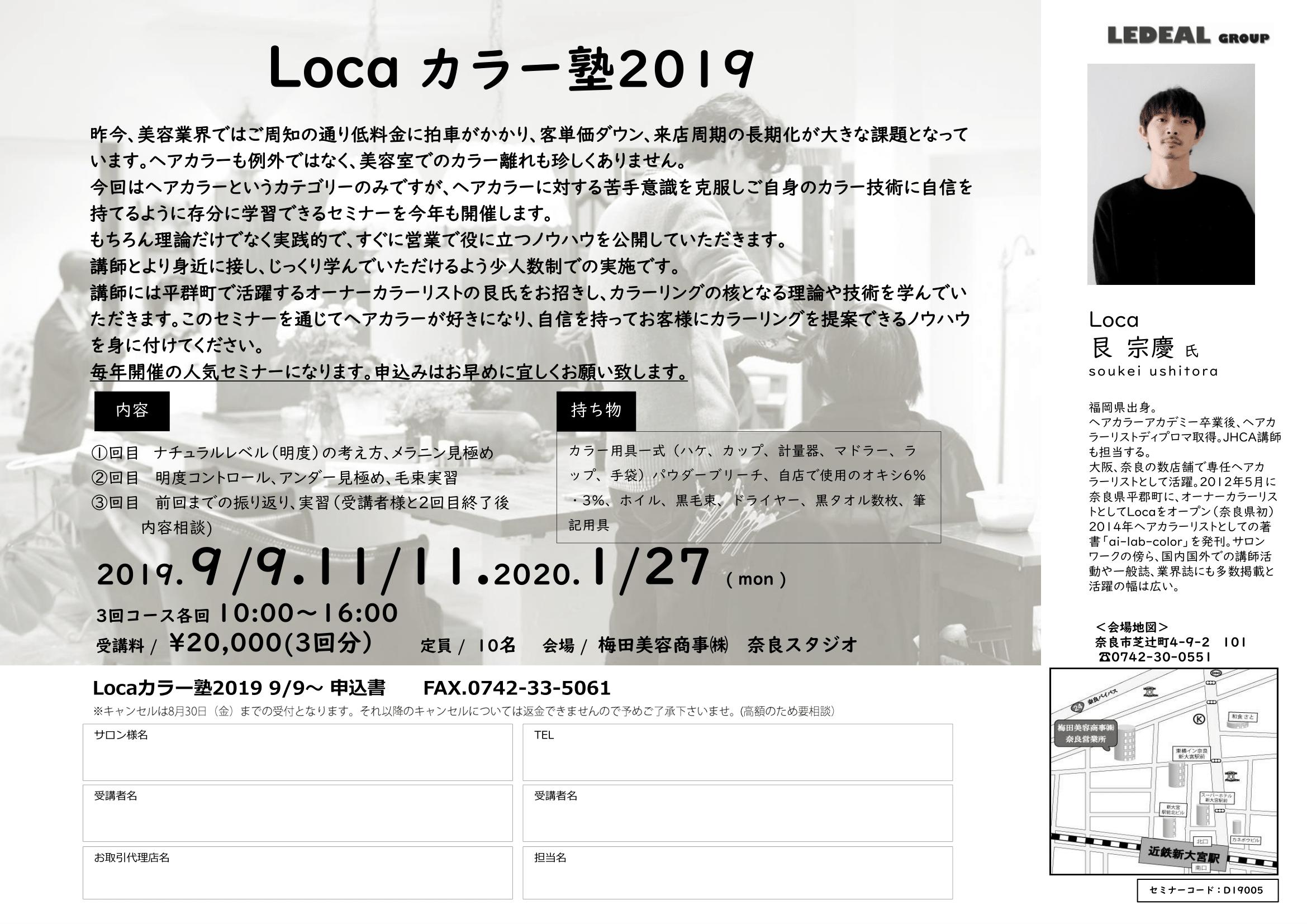 【奈良】Locaカラー塾 3回コース
