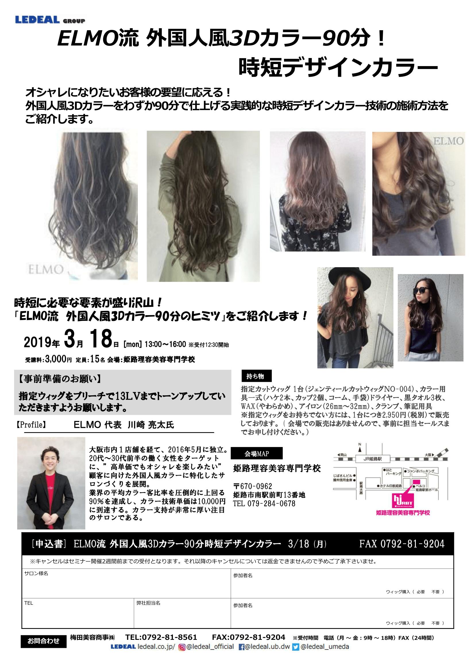 【姫路】外国人風3Dカラー90分!時短デザインカラー