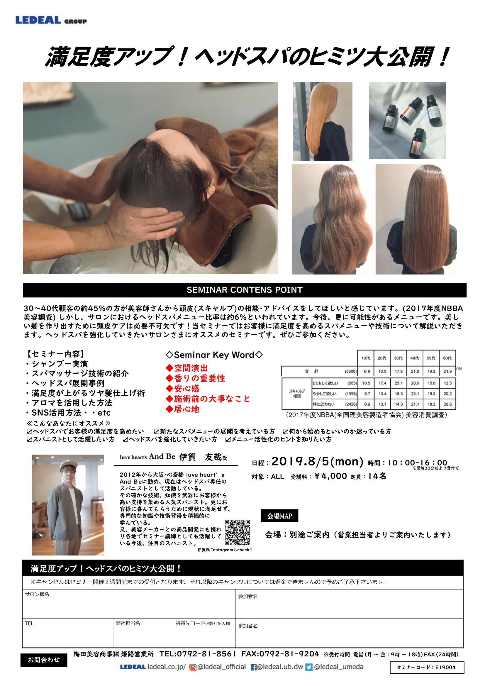【姫路】満足度アップ!ヘッドスパのヒミツ大公開!