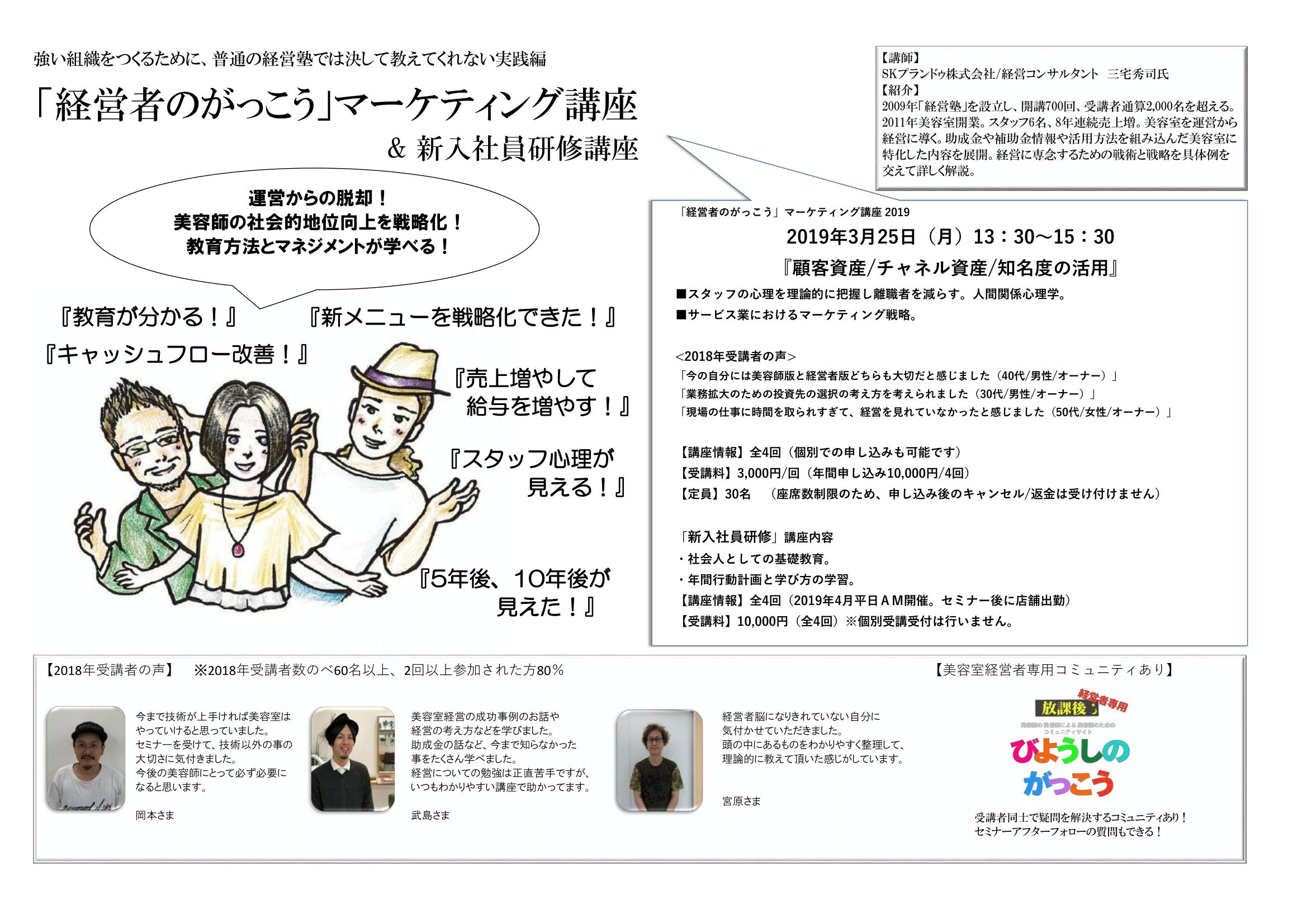 【神戸】新入社員研修 4回コース
