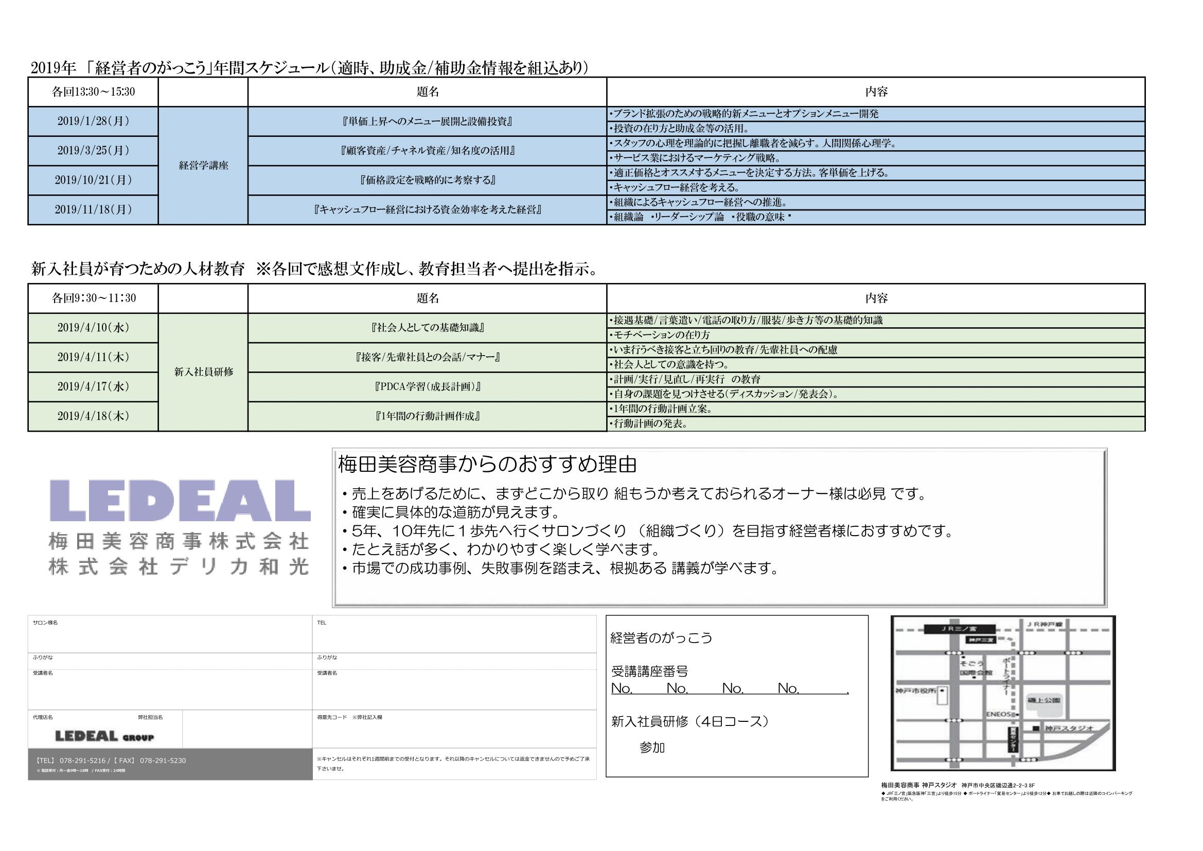 【神戸】経営者のがっこう ① - ④