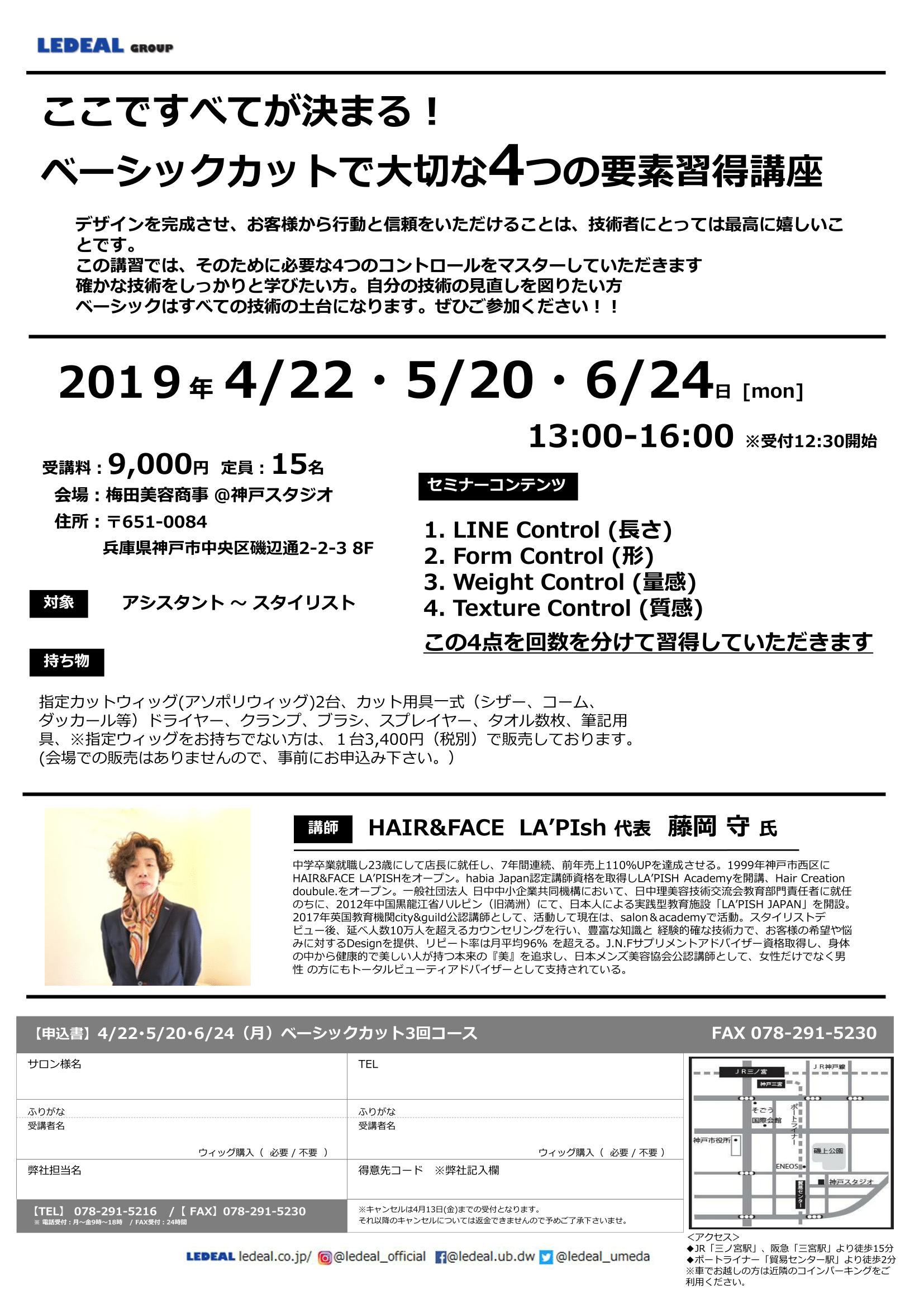 【神戸】ベーシックカット 3回コース