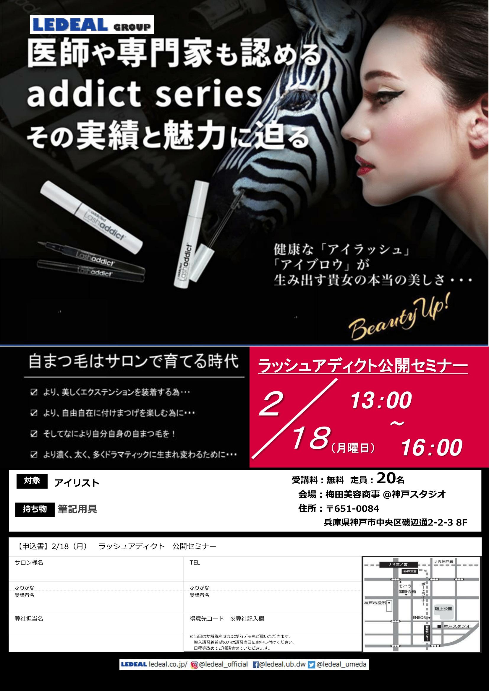 【神戸】ラッシュアディクト公開セミナー