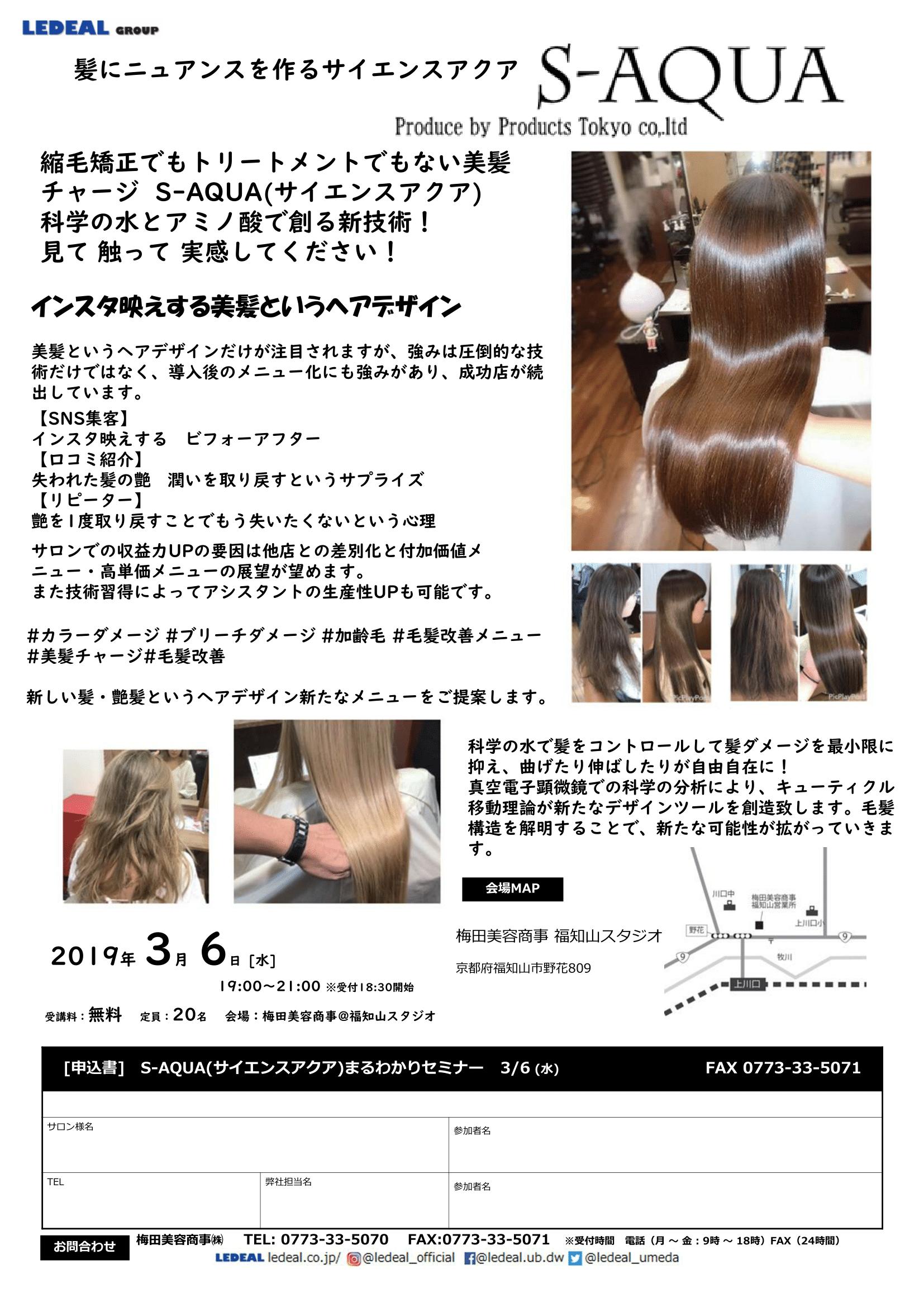 【福知山】S-AQUA(サイエンスアクア)まるわかりセミナー