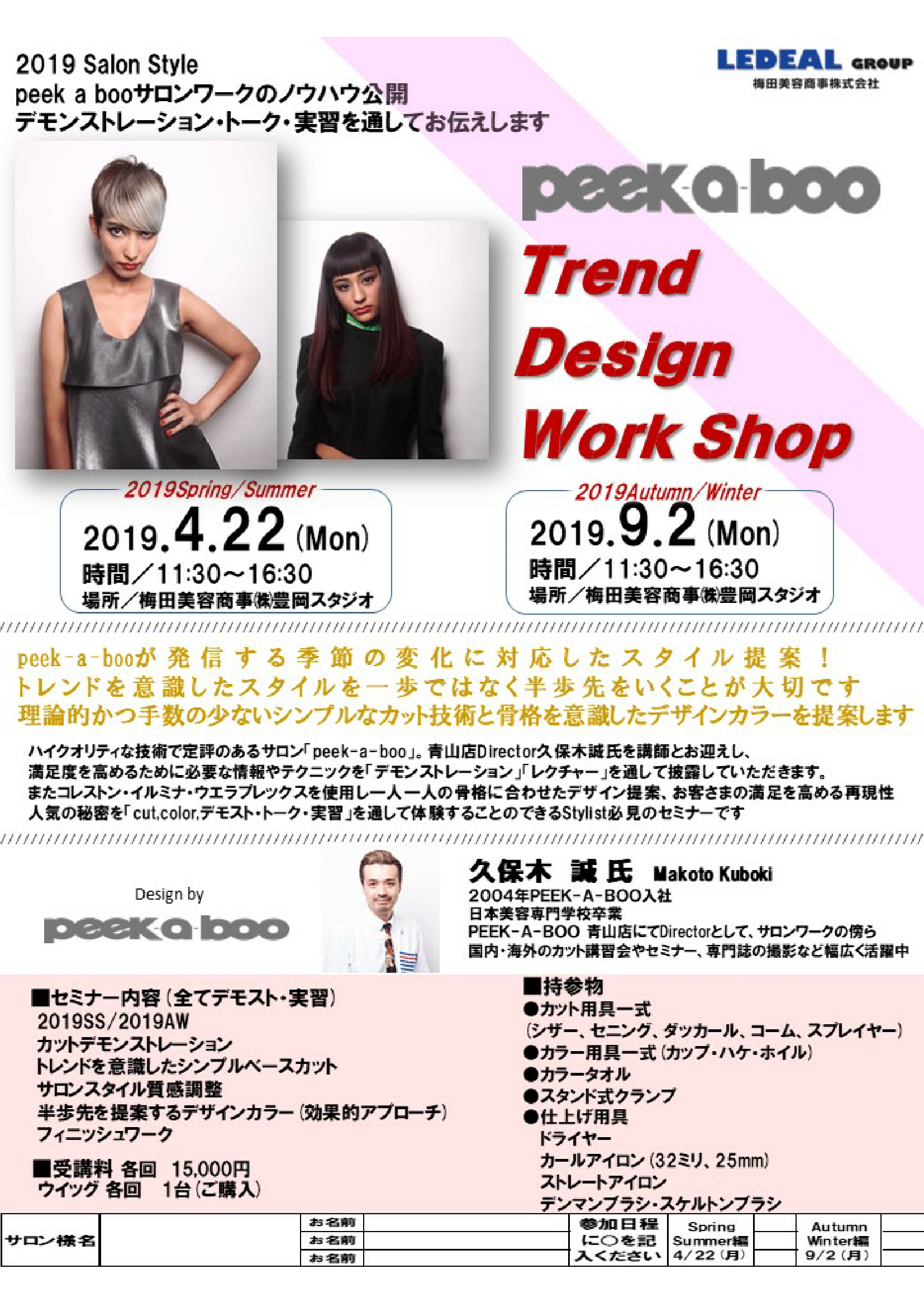 【豊岡】peek-a-booトレンドデザインワークショップ