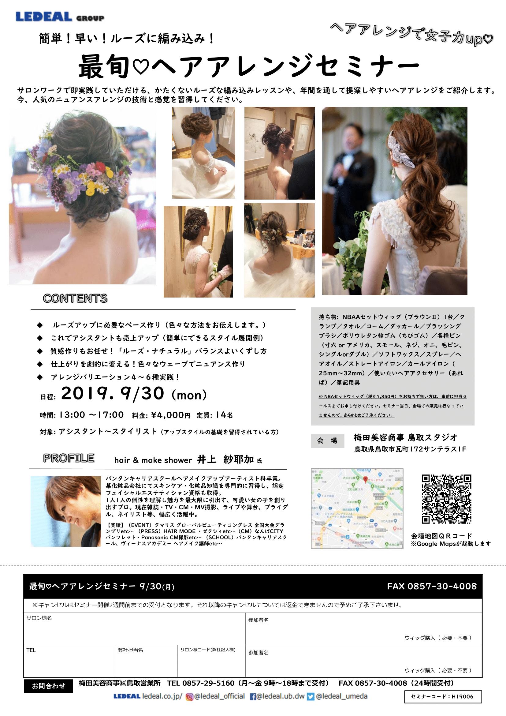 【鳥取】最旬♡ヘアアレンジセミナー
