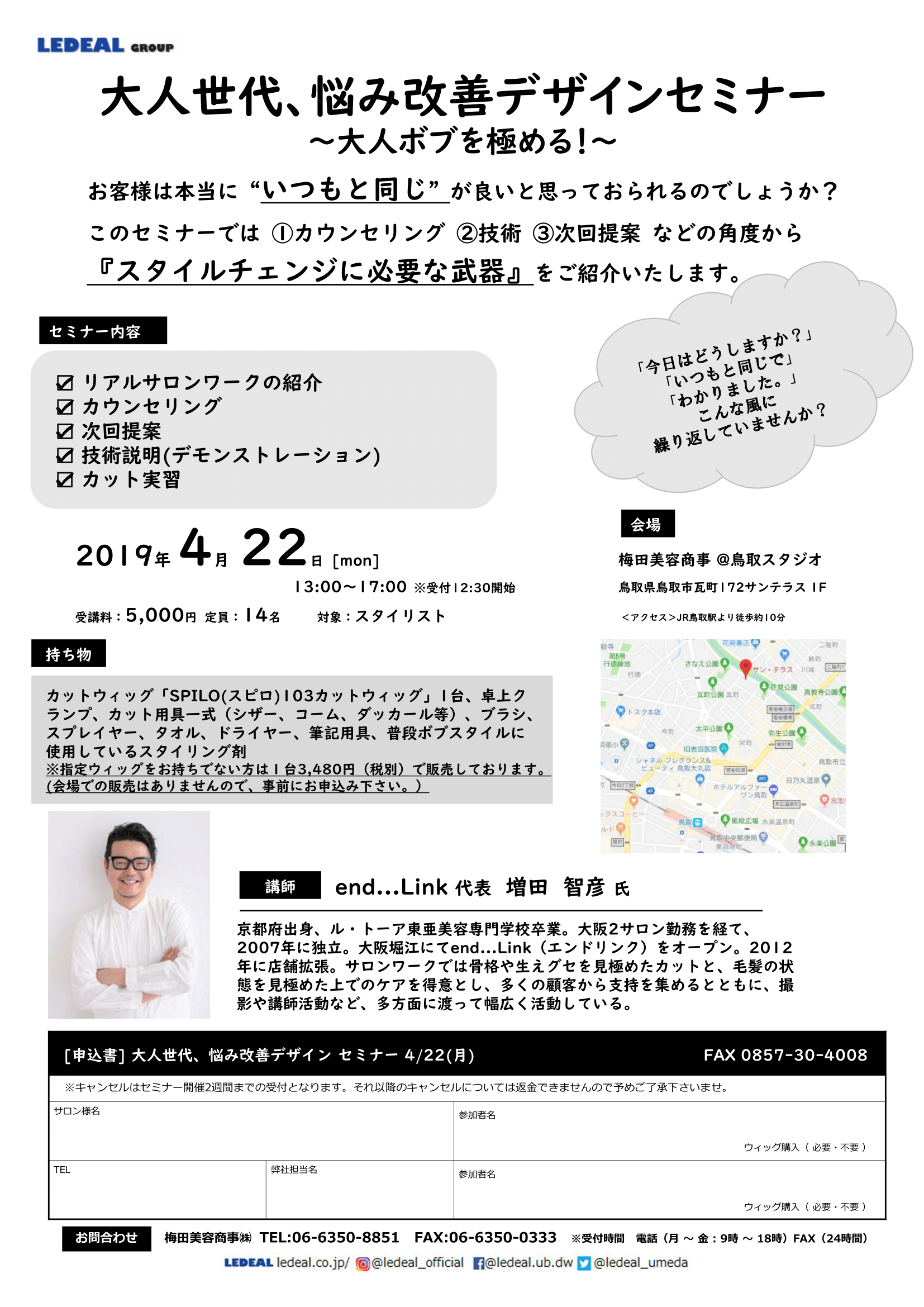 【鳥取】大人世代、悩み改善デザインセミナー