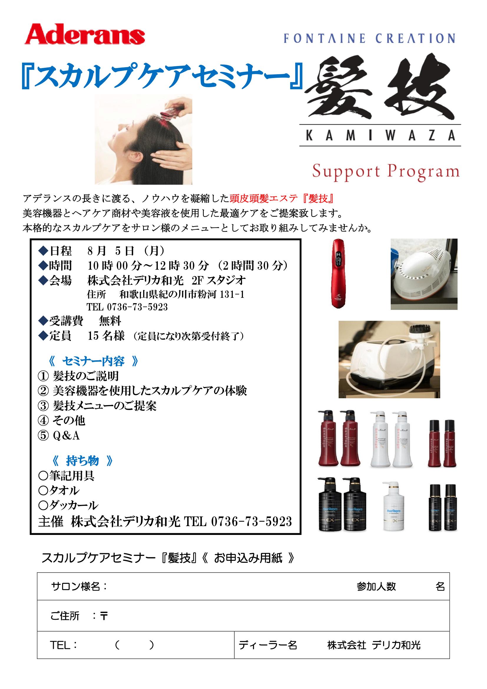 【和歌山】アデランス スカルプケアセミナー 『髪技』