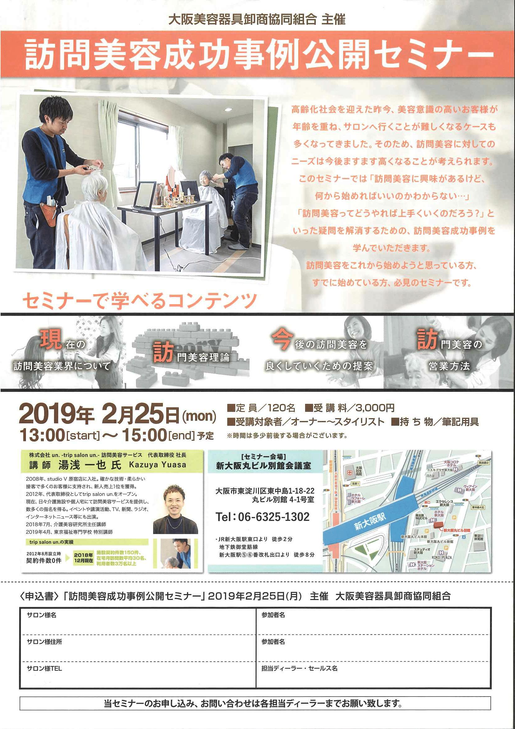 【大阪】訪問美容成功事例公開セミナー
