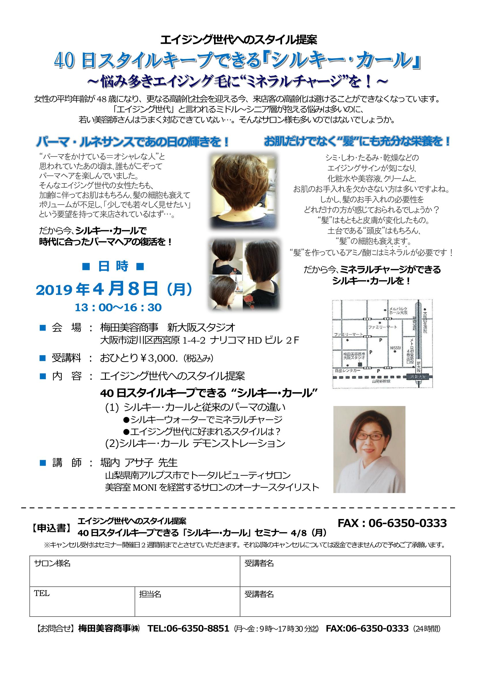 【大阪】40日スタイルキープできるシルキーカール