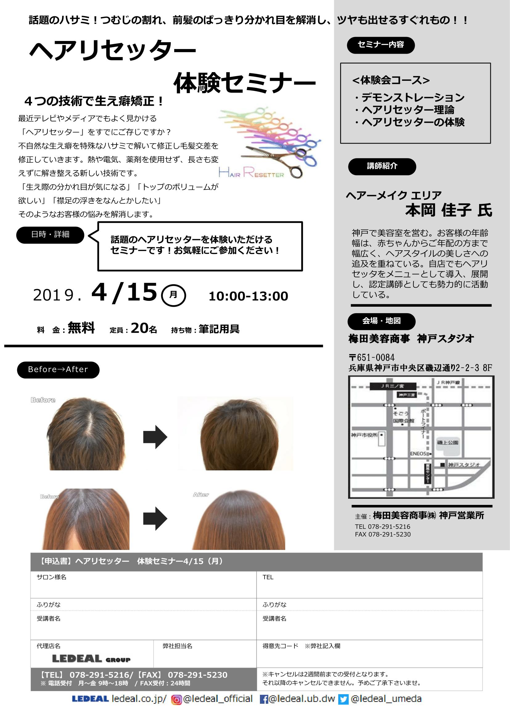 【神戸】ヘアリセッター 体験セミナー