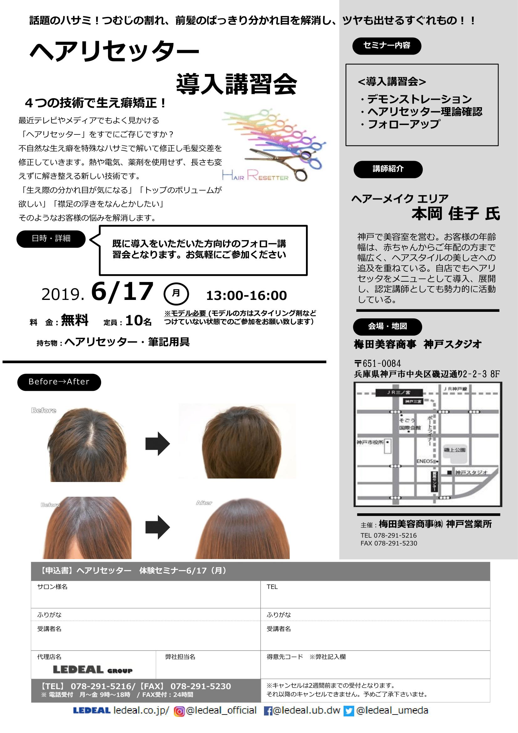 【神戸】ヘアリセッターセミナー ~導入講習会~