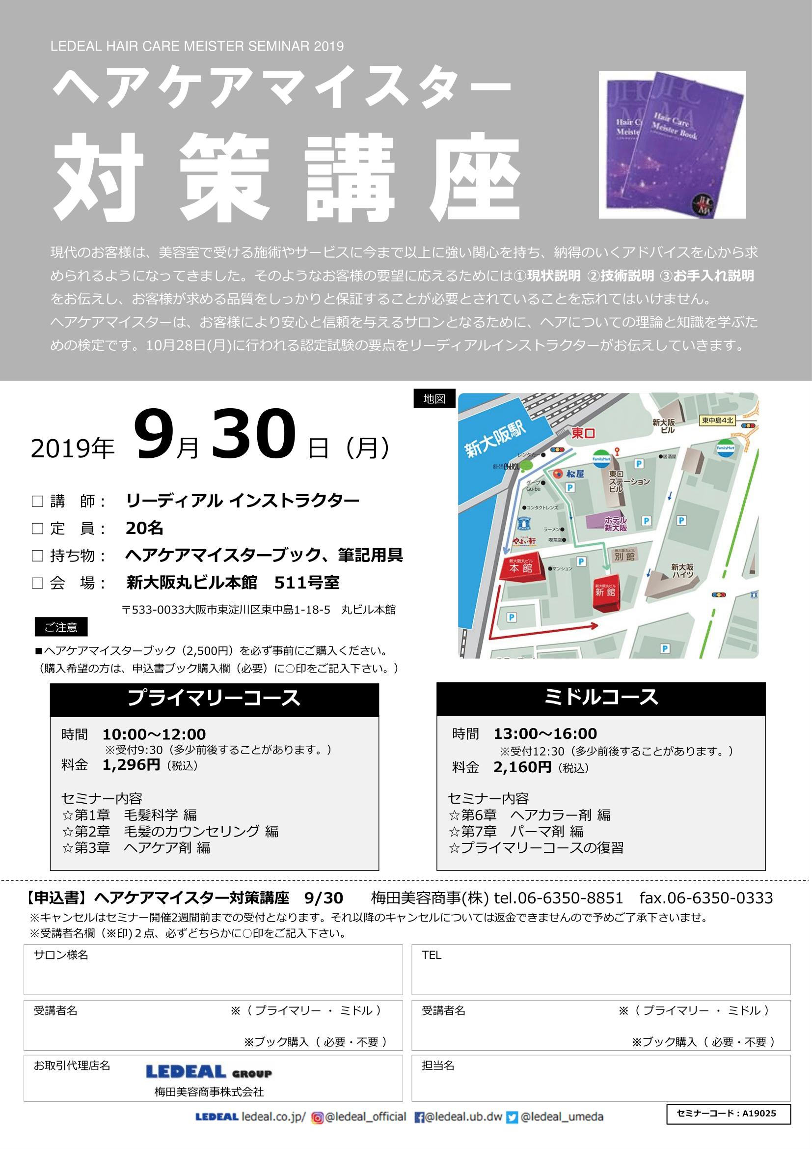 【大阪】ヘアケアマイスター対策講座プライマリーコース