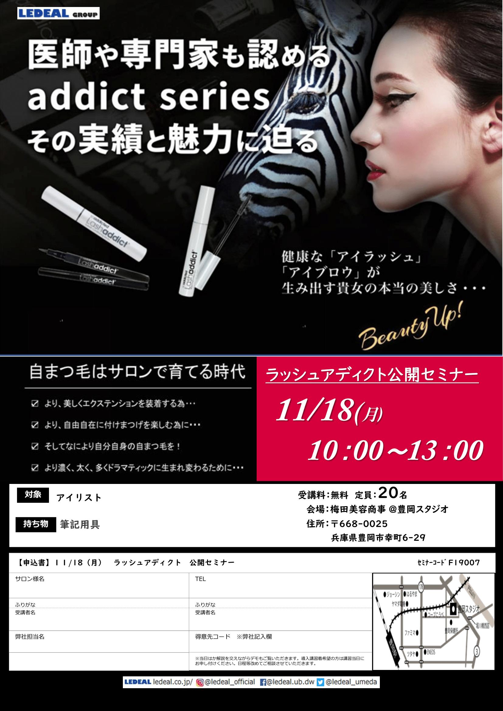 【豊岡】ラッシュアディクト公開セミナー