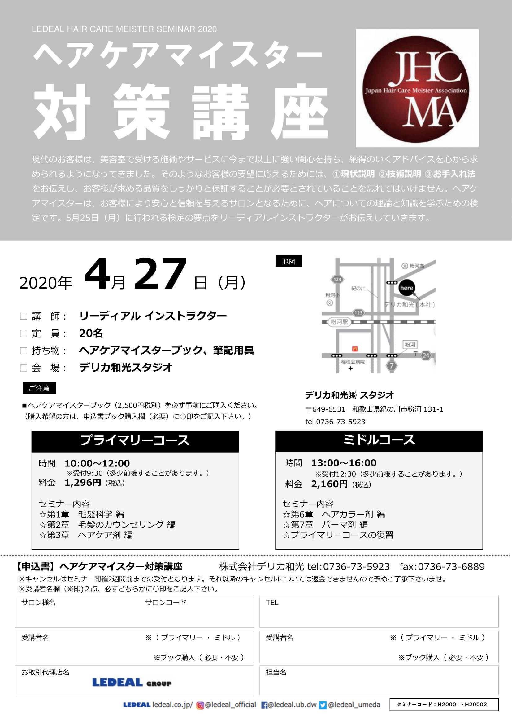 【和歌山】ヘアケアマイスター対策講座(プライマリー)