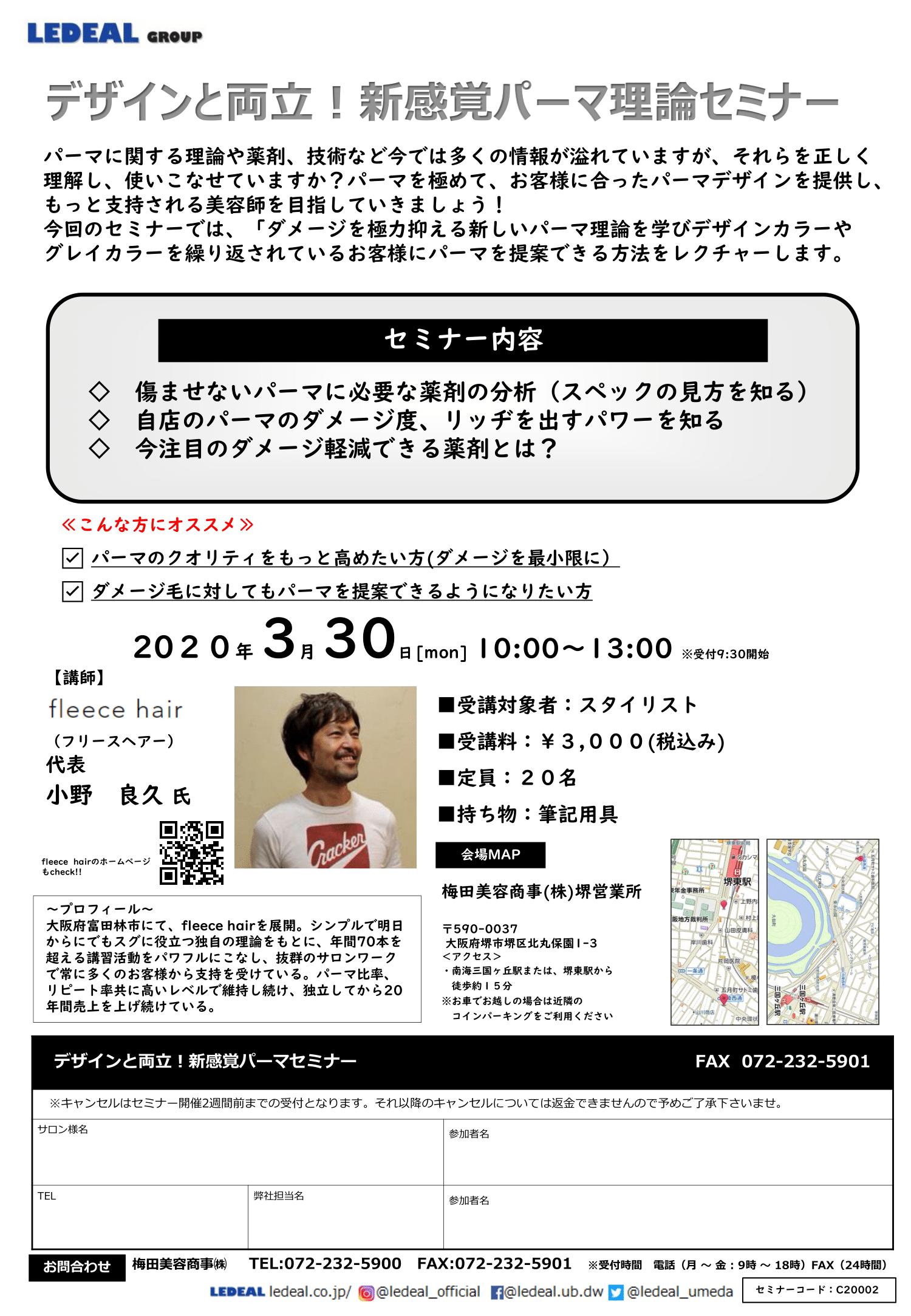 【堺】デザインと両立!!新感覚パーマ理論セミナー