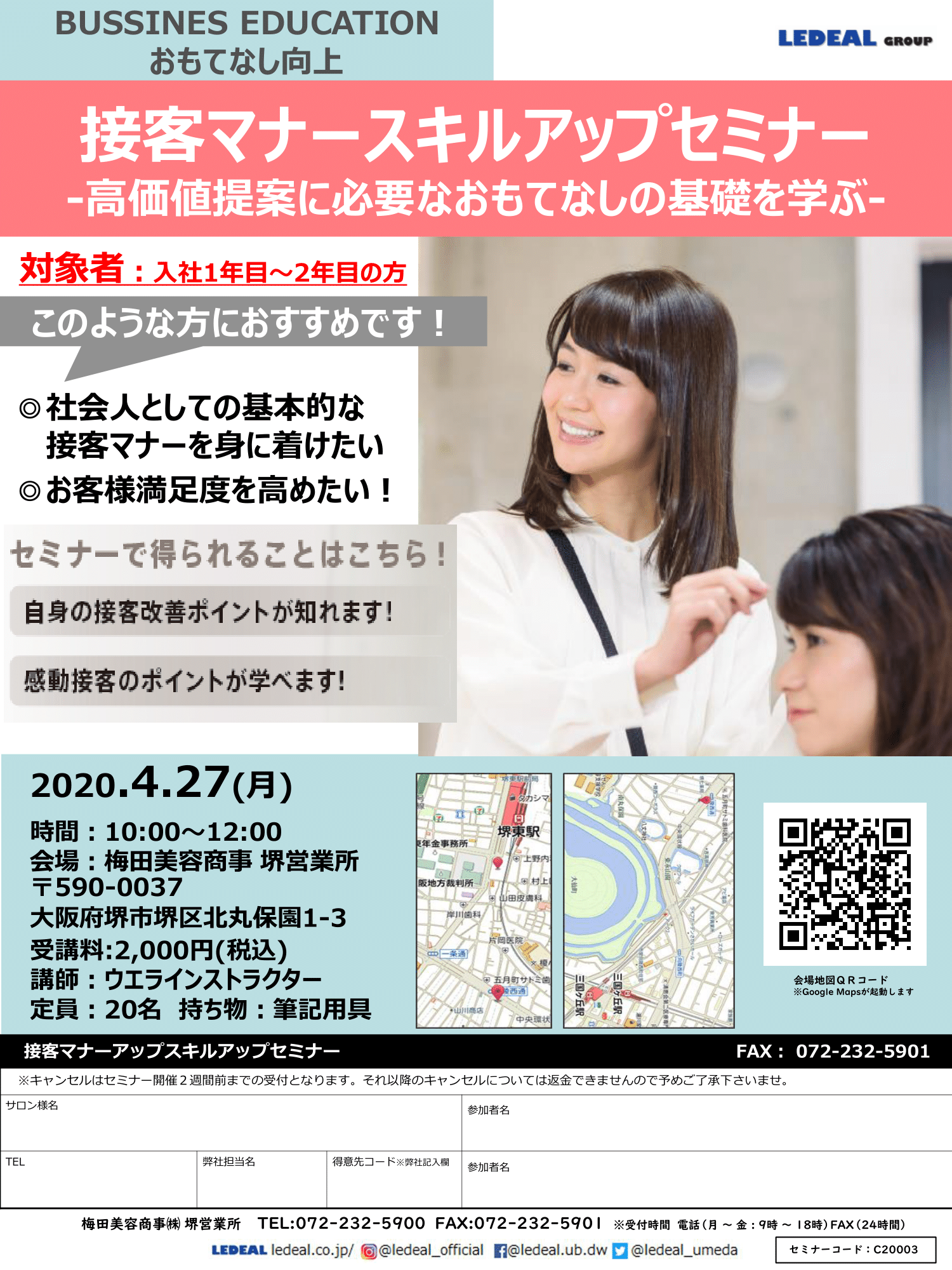 【堺】接客マナースキルアップセミナー